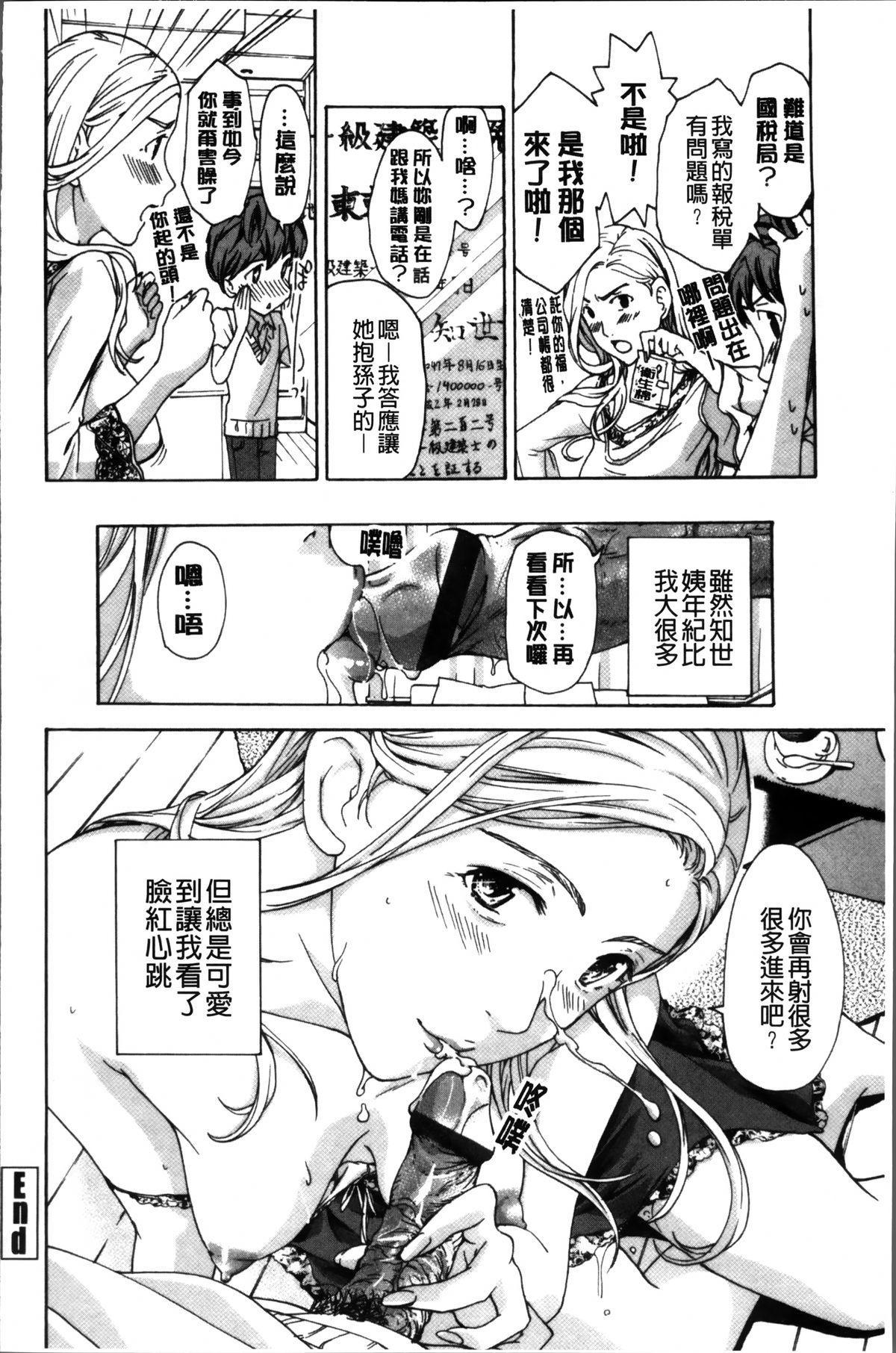 Onee-san to Koi Shiyou 48