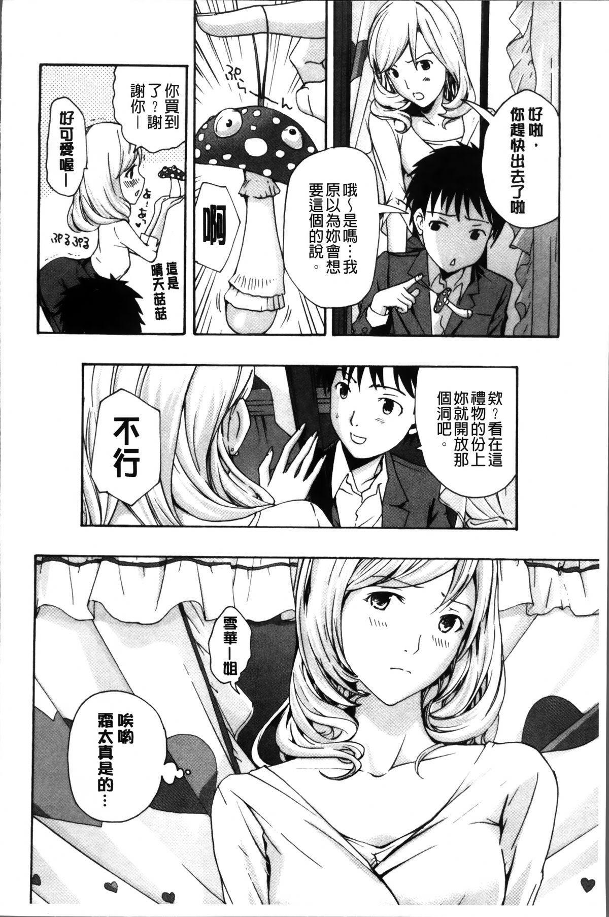 Onee-san to Koi Shiyou 50