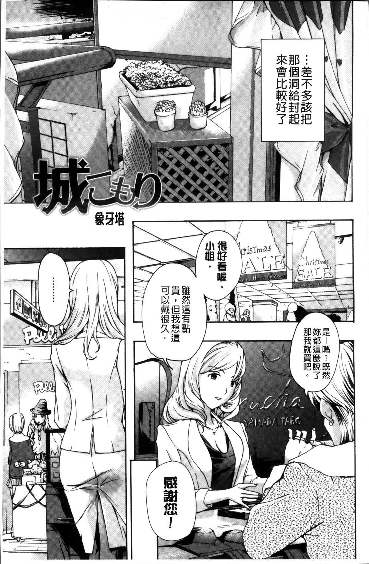 Onee-san to Koi Shiyou 51