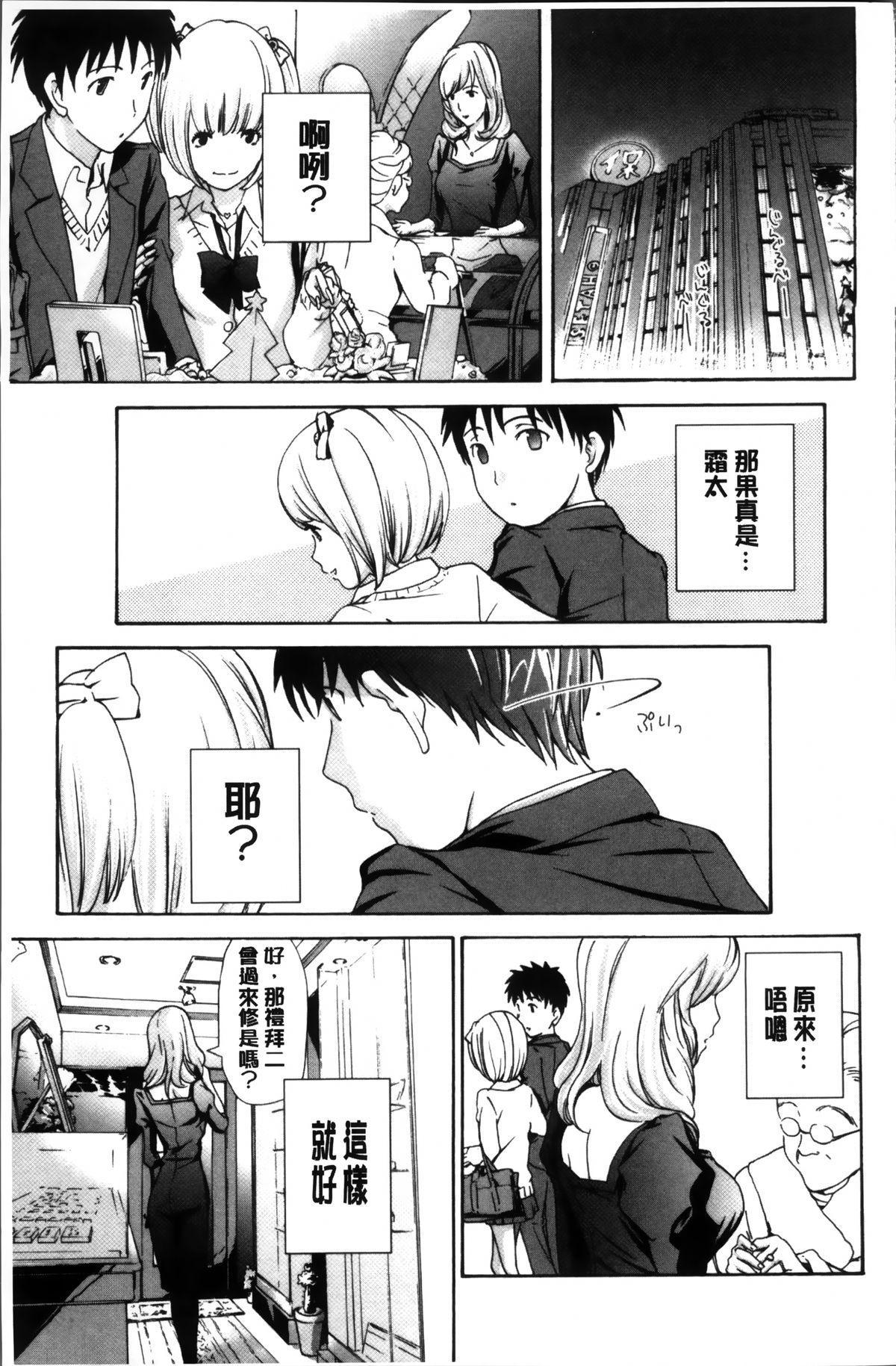 Onee-san to Koi Shiyou 55