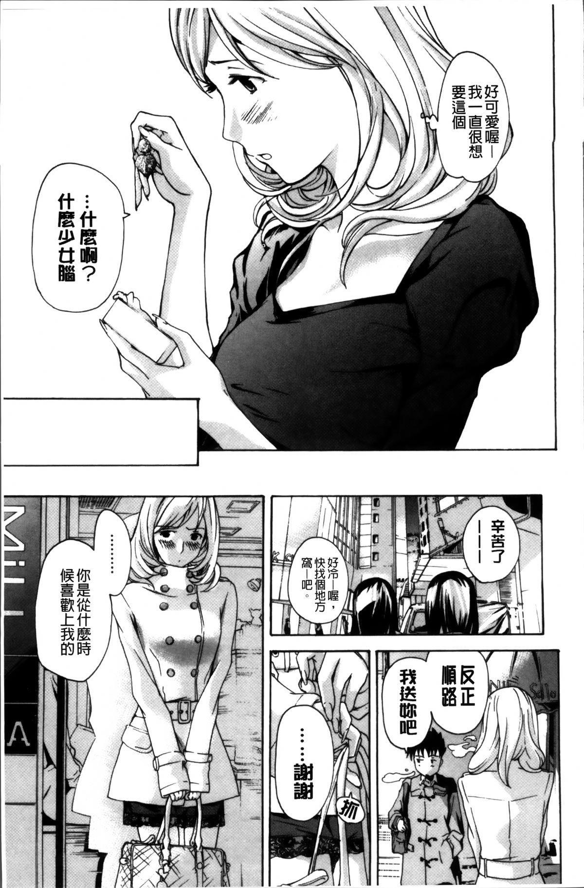 Onee-san to Koi Shiyou 57