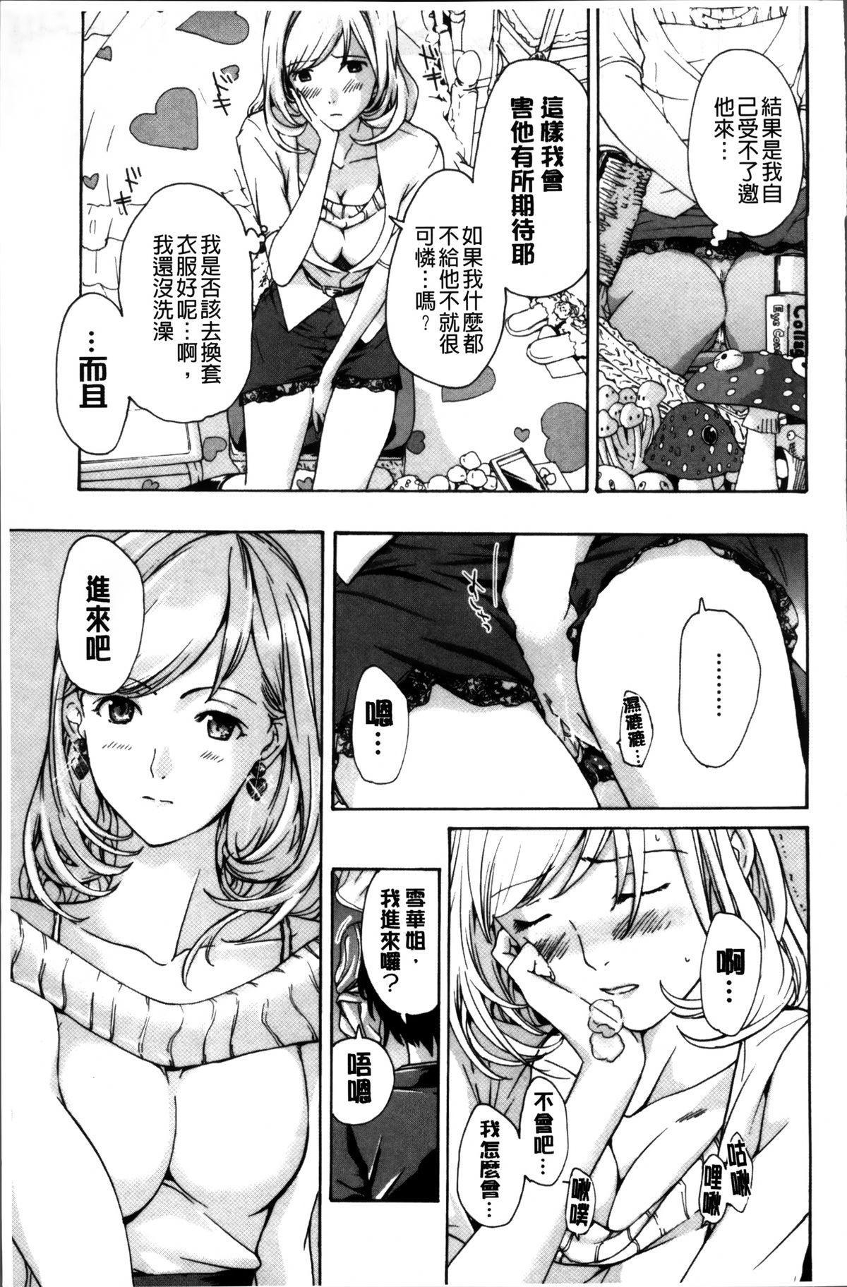 Onee-san to Koi Shiyou 59