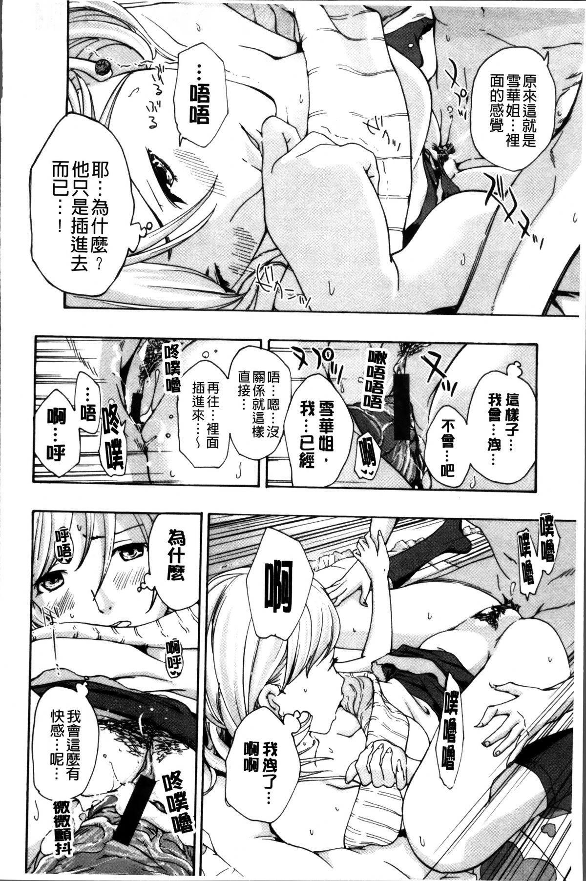 Onee-san to Koi Shiyou 62