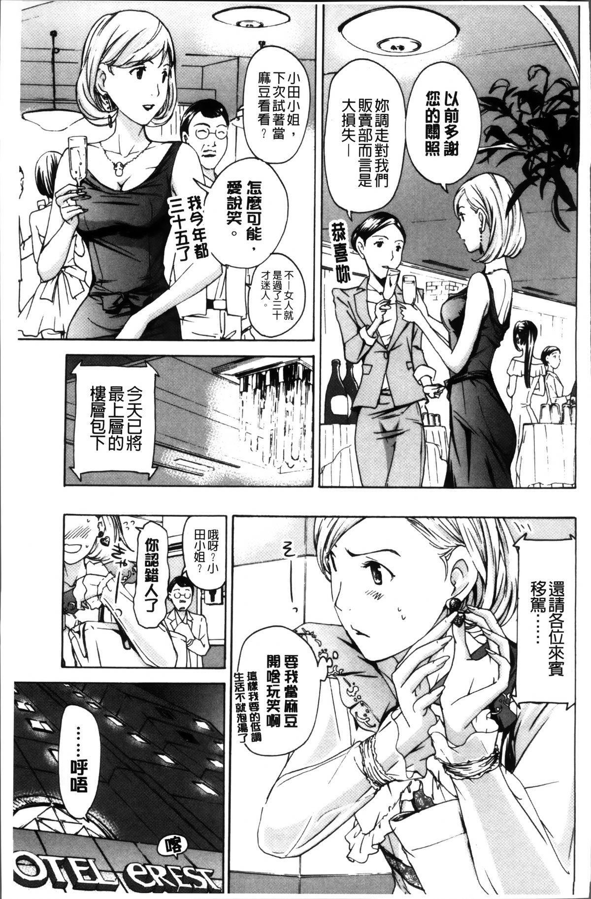 Onee-san to Koi Shiyou 75
