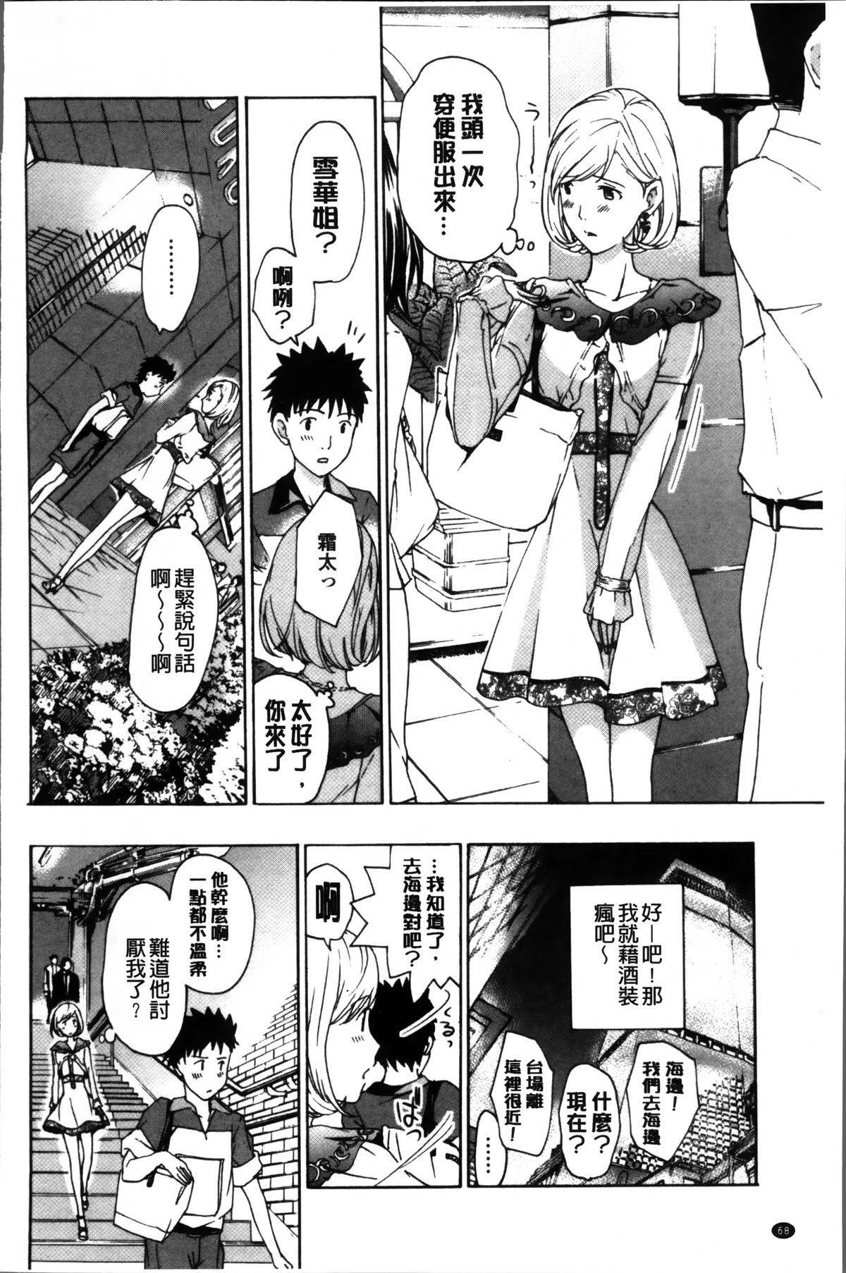 Onee-san to Koi Shiyou 76