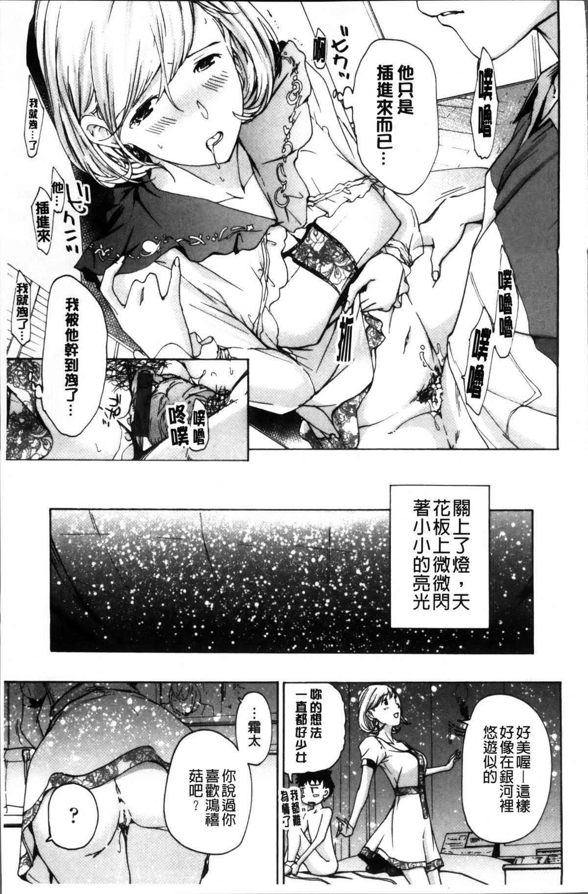 Onee-san to Koi Shiyou 81