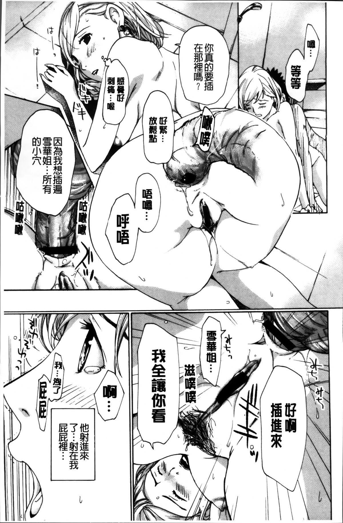Onee-san to Koi Shiyou 85