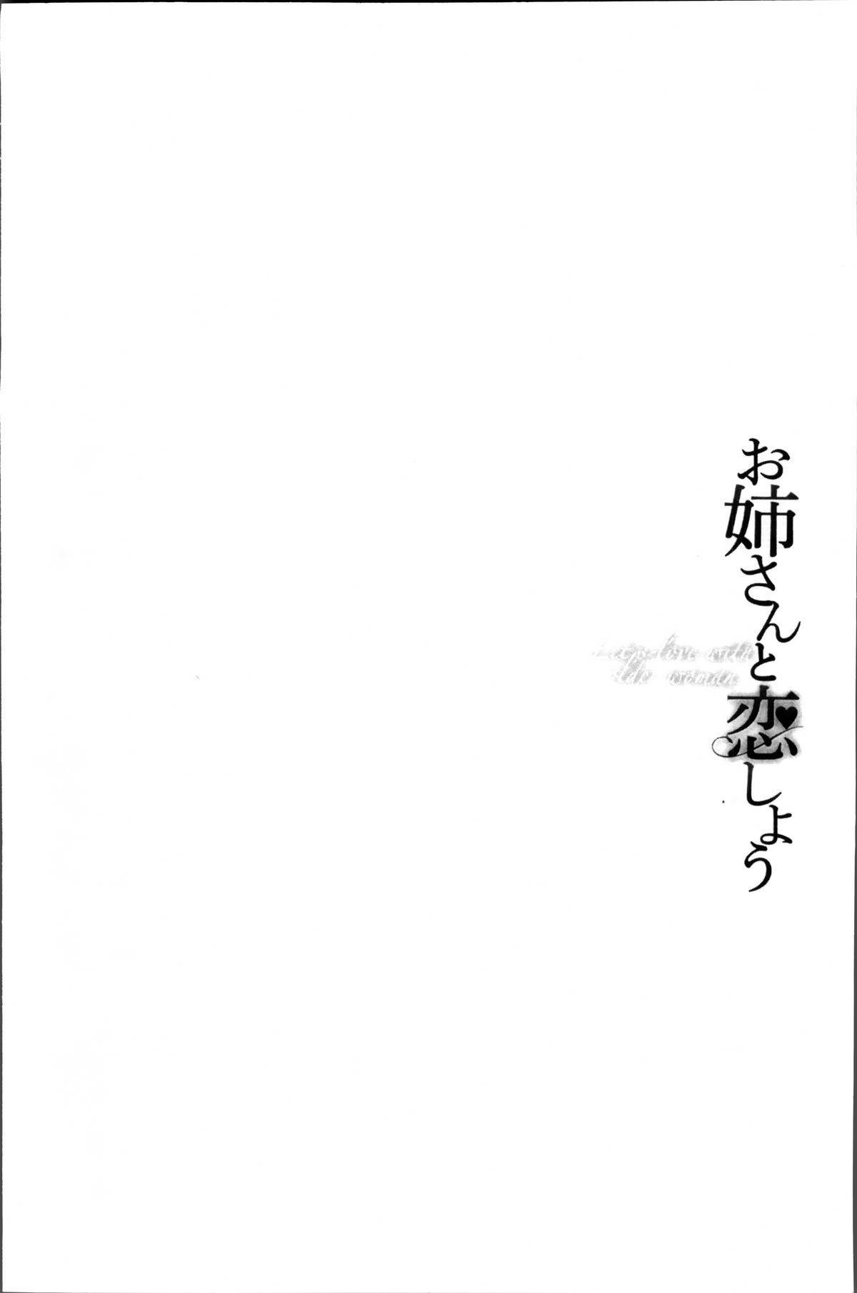 Onee-san to Koi Shiyou 90