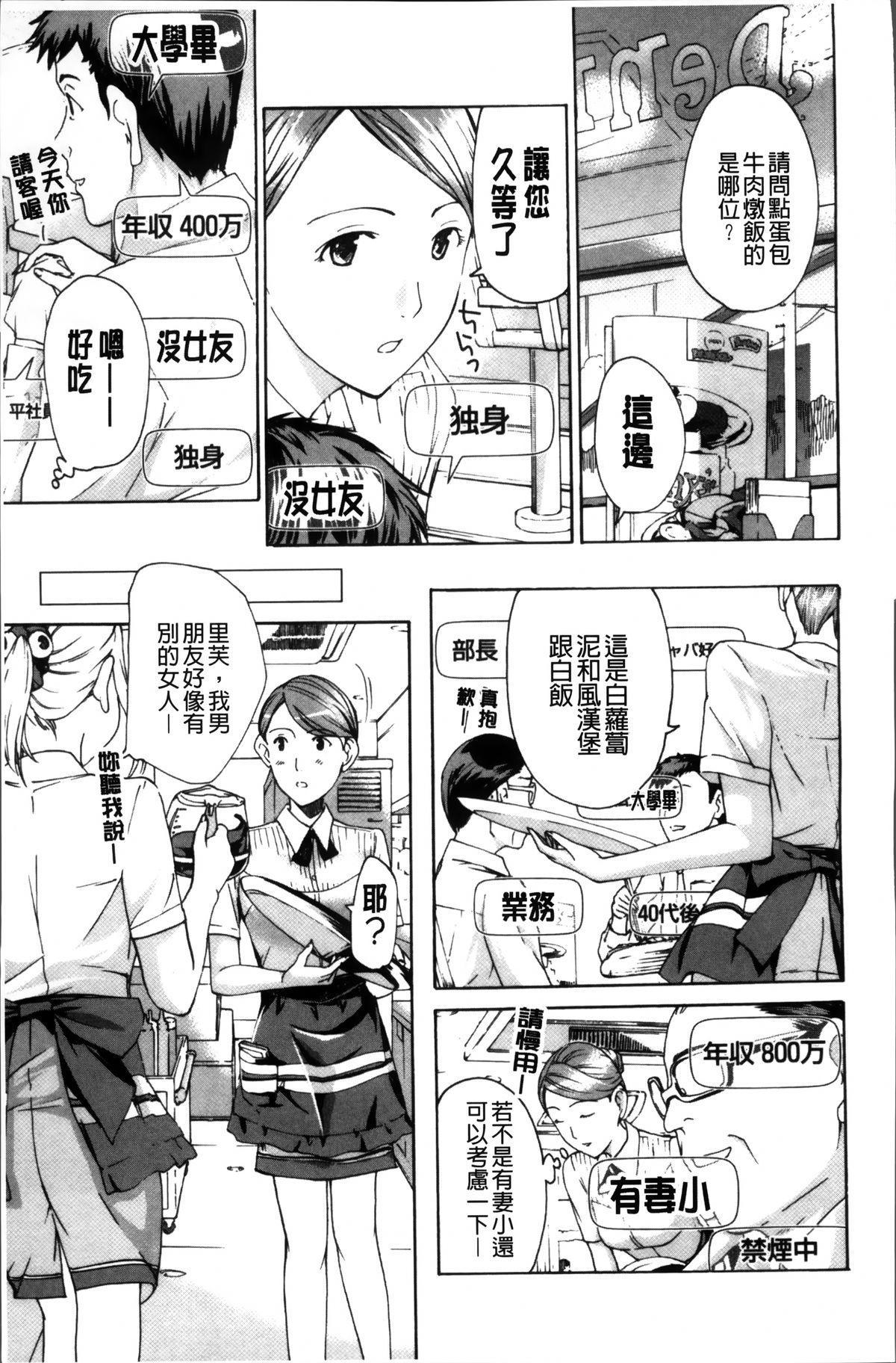 Onee-san to Koi Shiyou 91