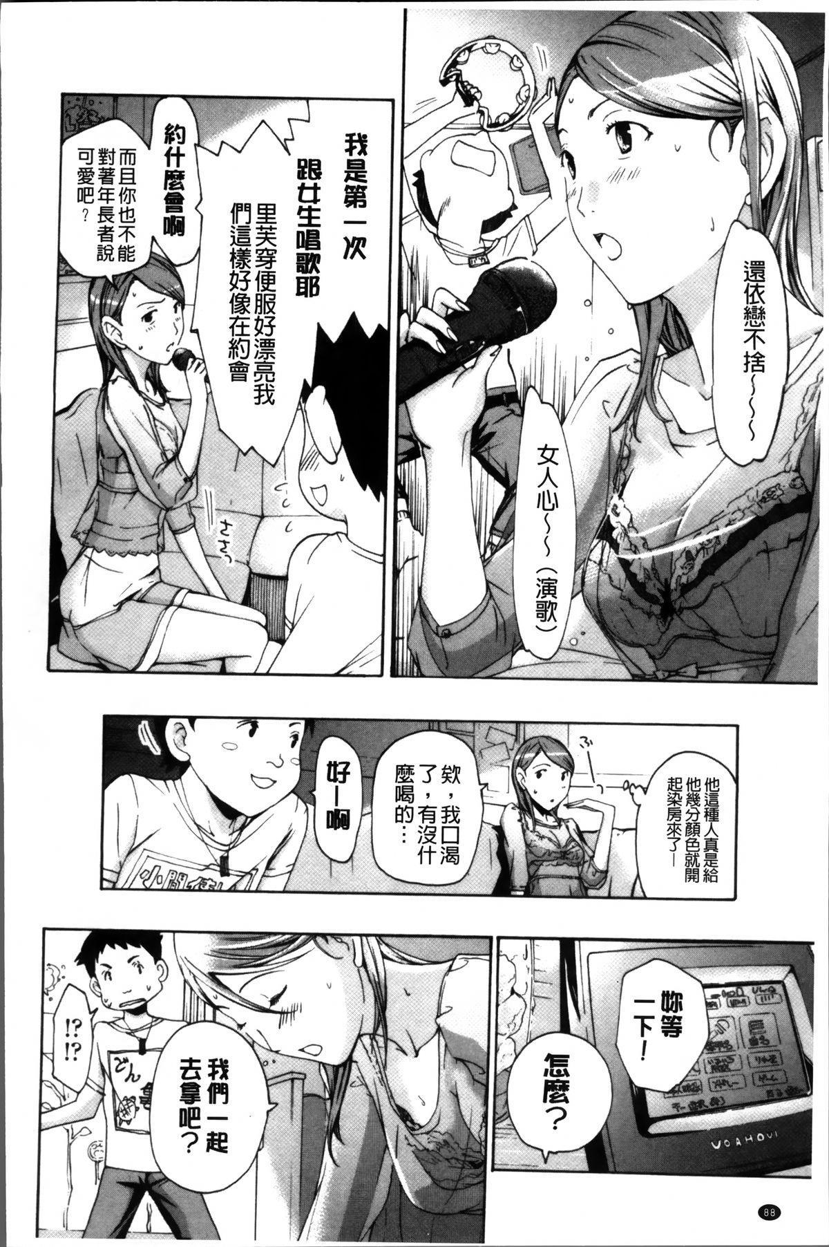 Onee-san to Koi Shiyou 96