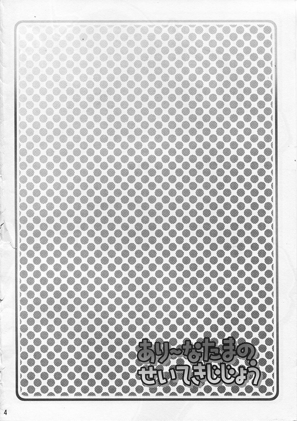 Alena-tama no Seiteki Jijou 2