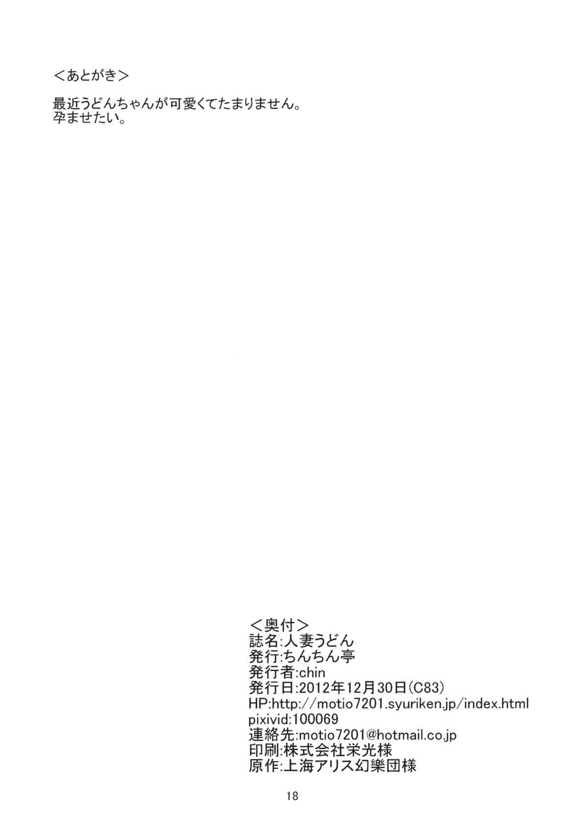 Hitozuma Udon 18