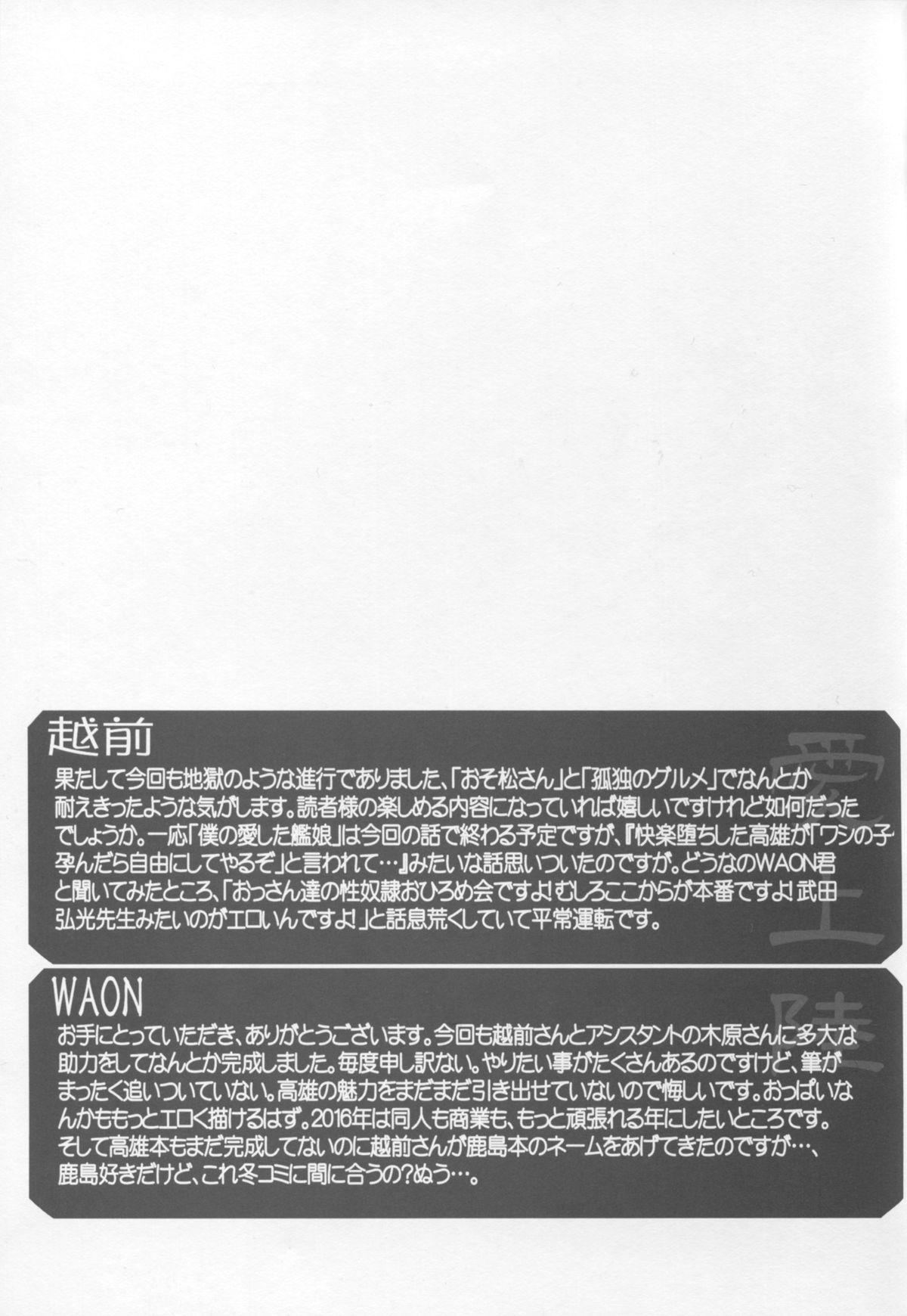 Boku no Aishita Kanmusu 2 | My Beloved Ship Girl 2 47