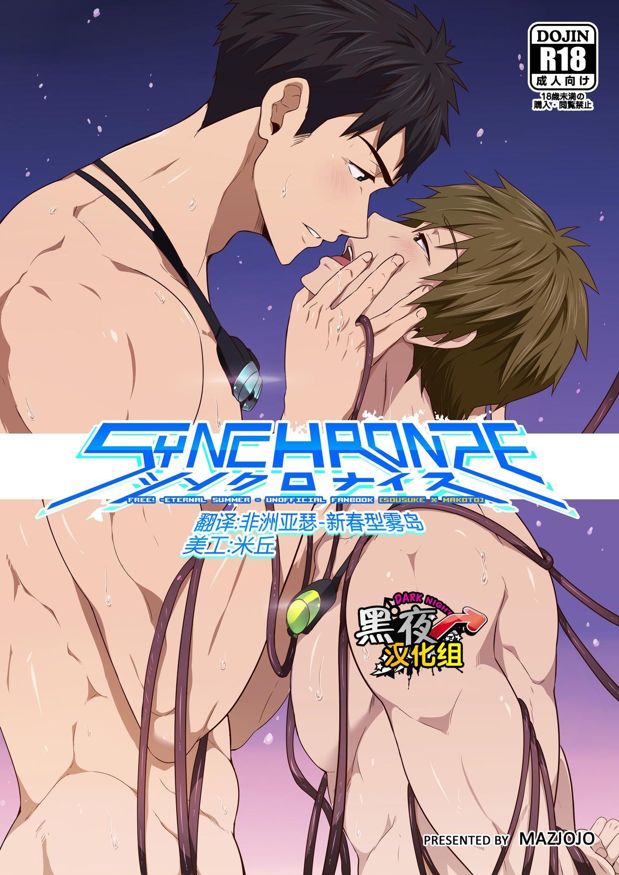 Synchronize 0