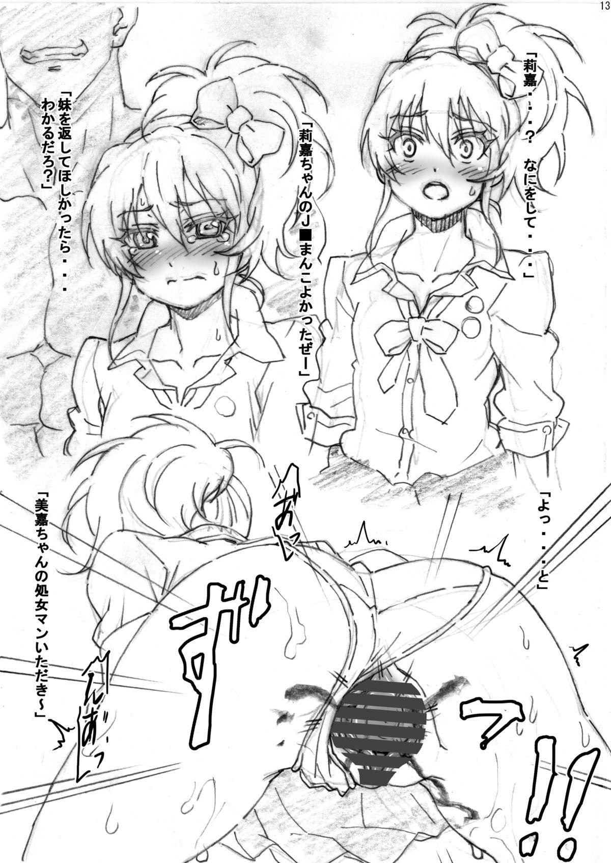 ○○-kun, Mite Mite! Hehehe~, JC Idol Mitsuketa yo 16