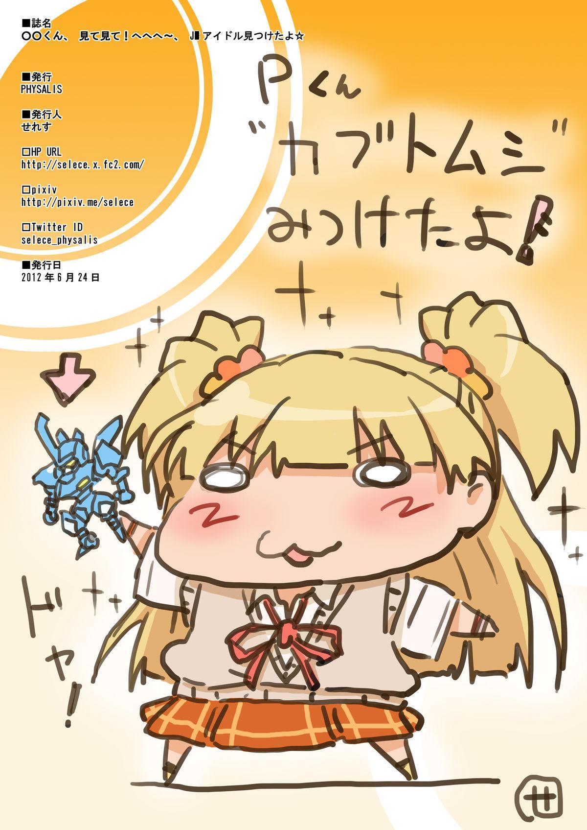 ○○-kun, Mite Mite! Hehehe~, JC Idol Mitsuketa yo 18
