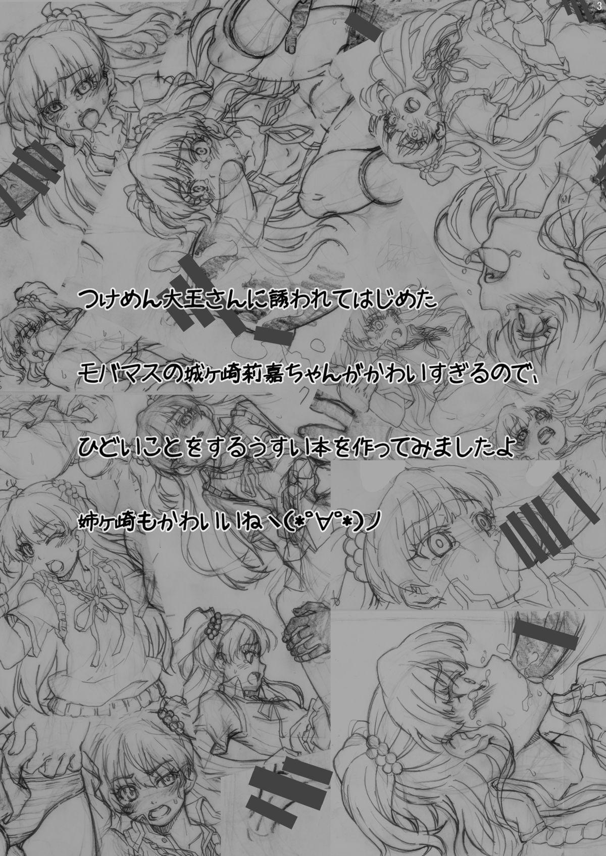 ○○-kun, Mite Mite! Hehehe~, JC Idol Mitsuketa yo 6