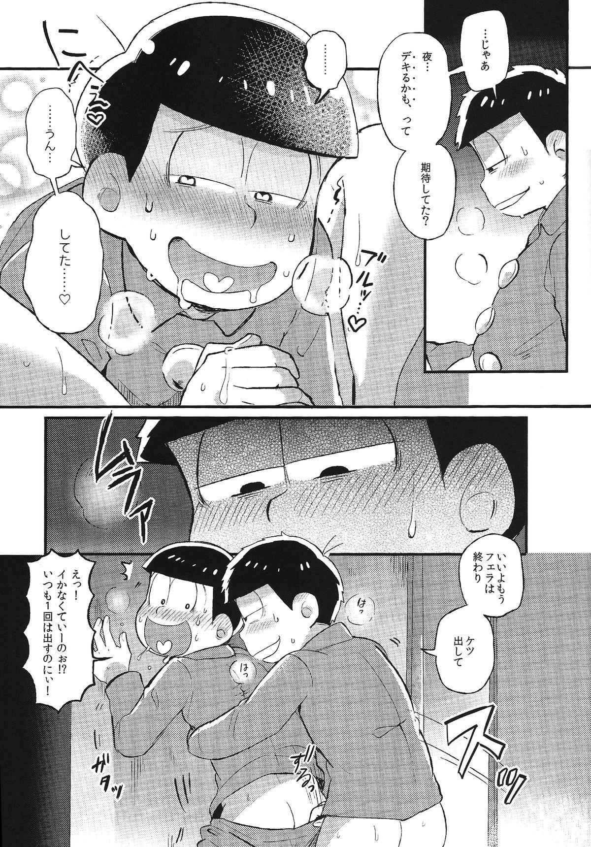 Kimi to Suki Doushi 9