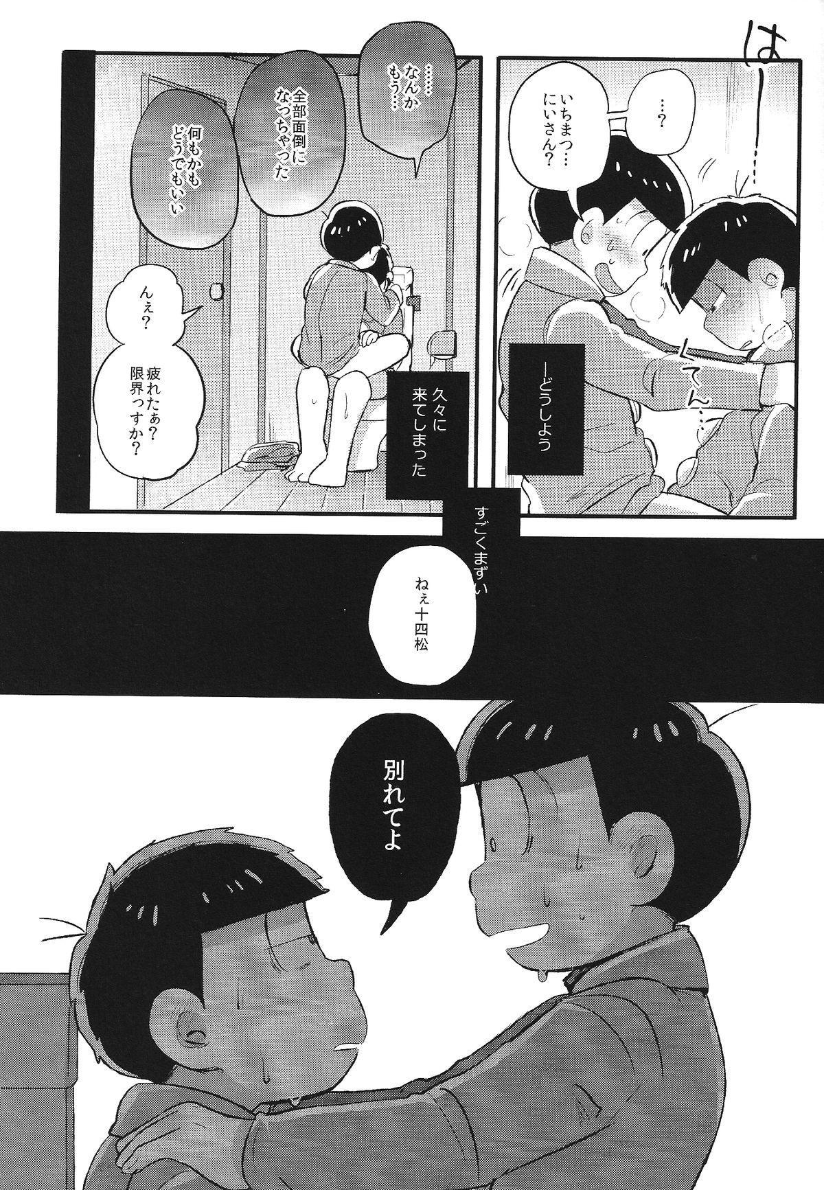 Kimi to Suki Doushi 15