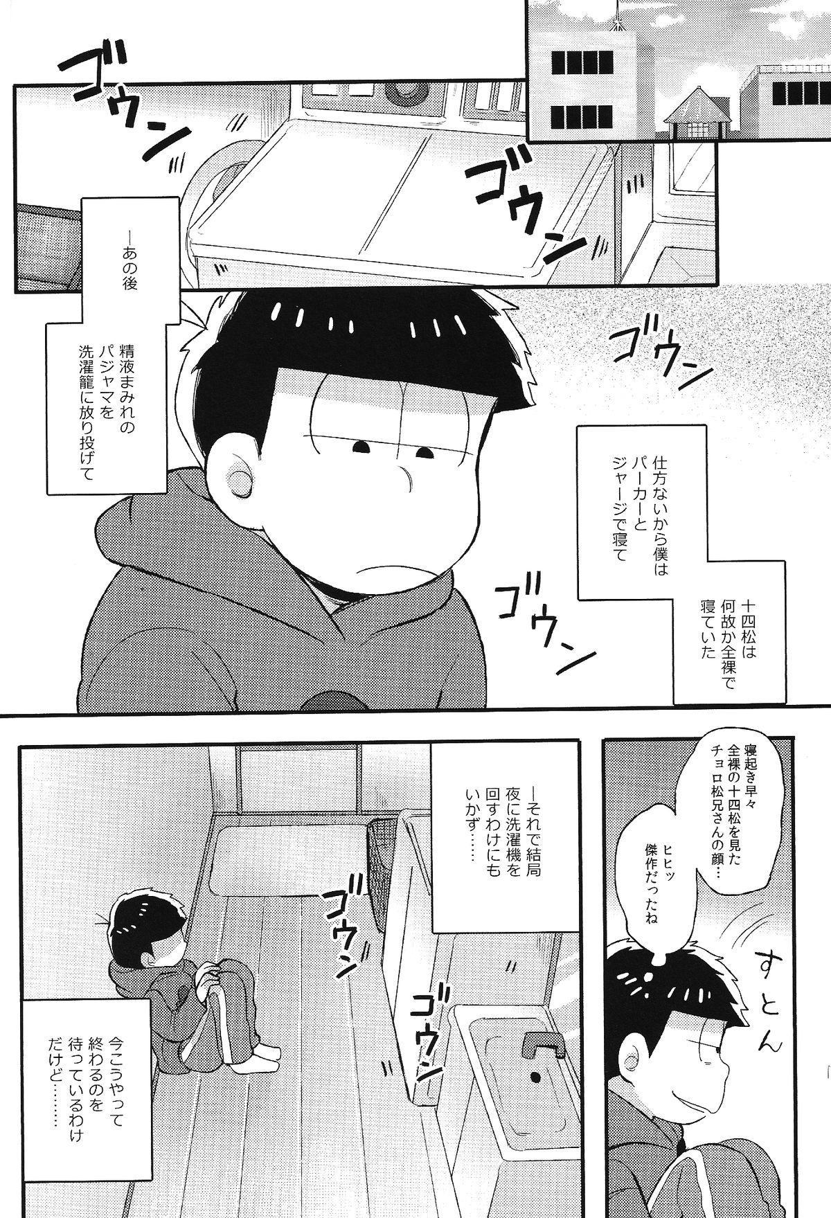 Kimi to Suki Doushi 23