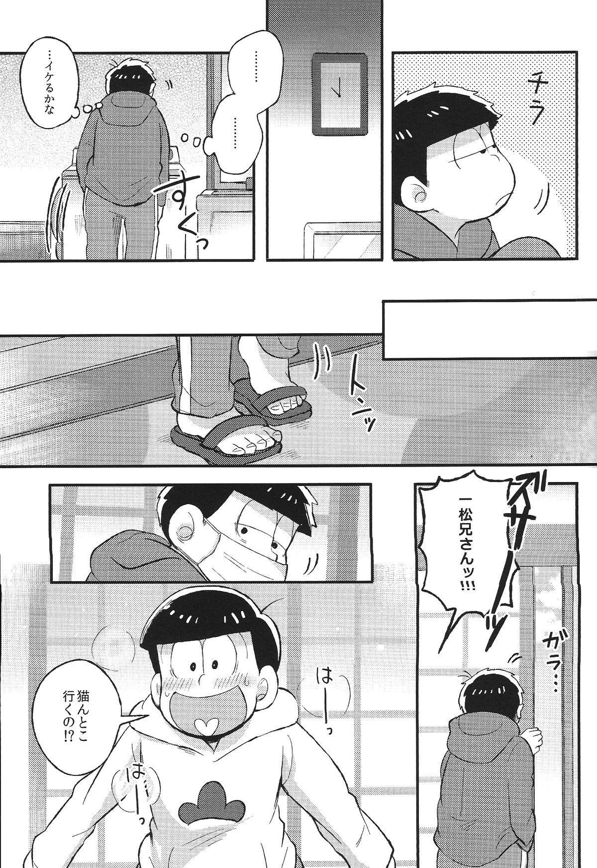 Kimi to Suki Doushi 24