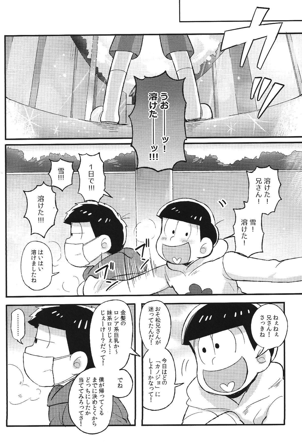 Kimi to Suki Doushi 25