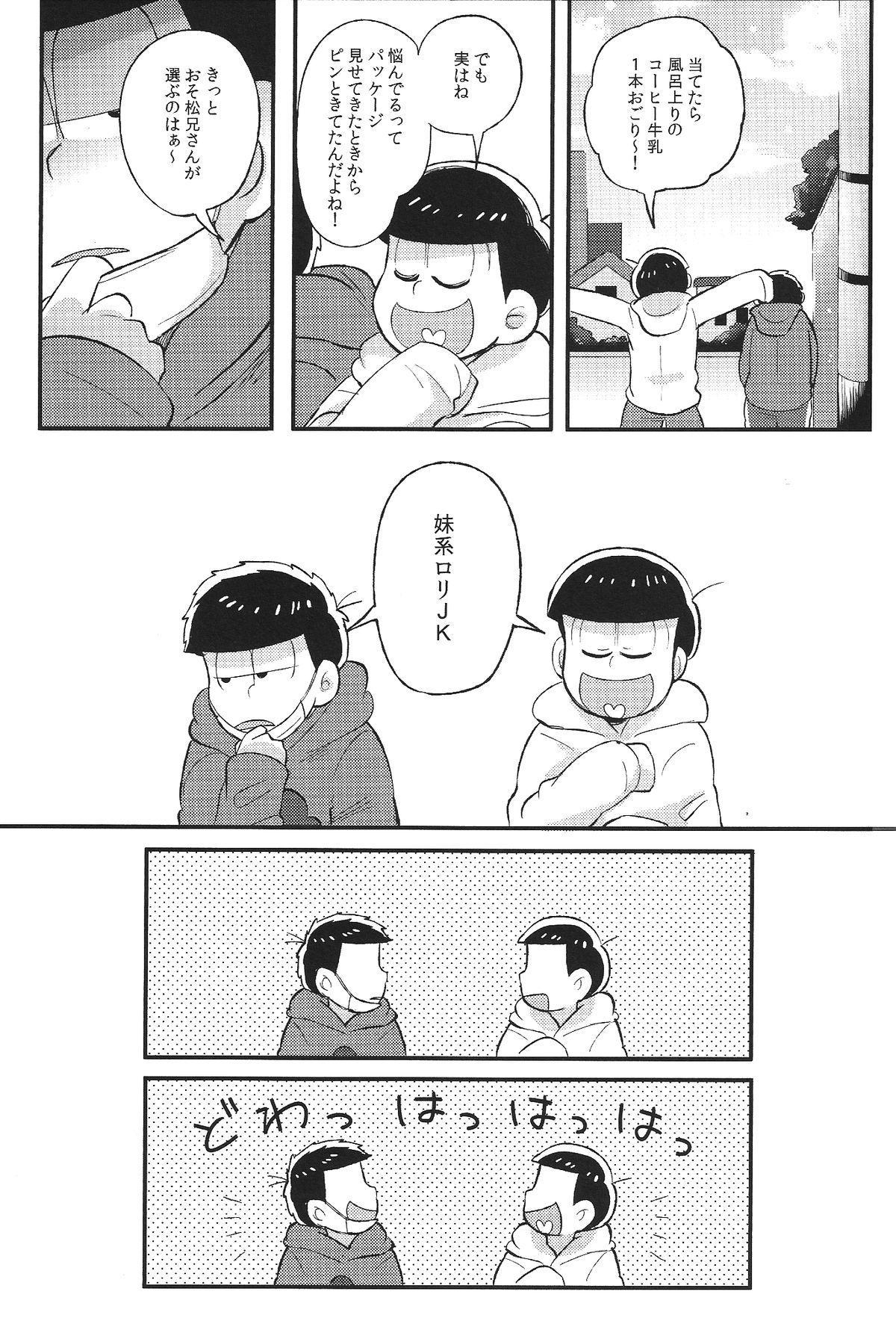 Kimi to Suki Doushi 26
