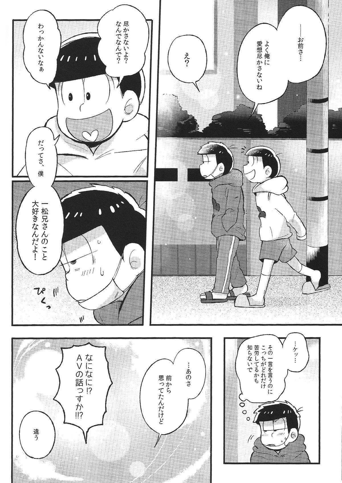 Kimi to Suki Doushi 27