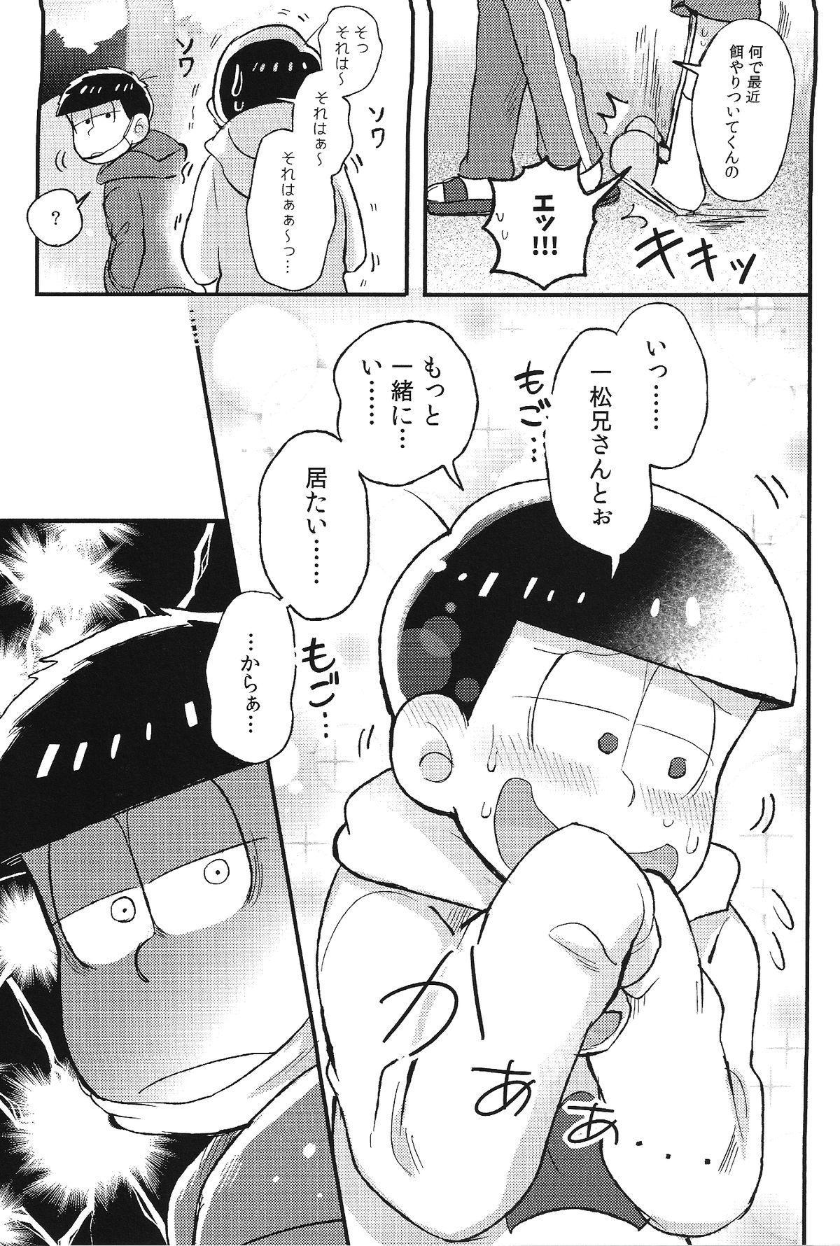 Kimi to Suki Doushi 28