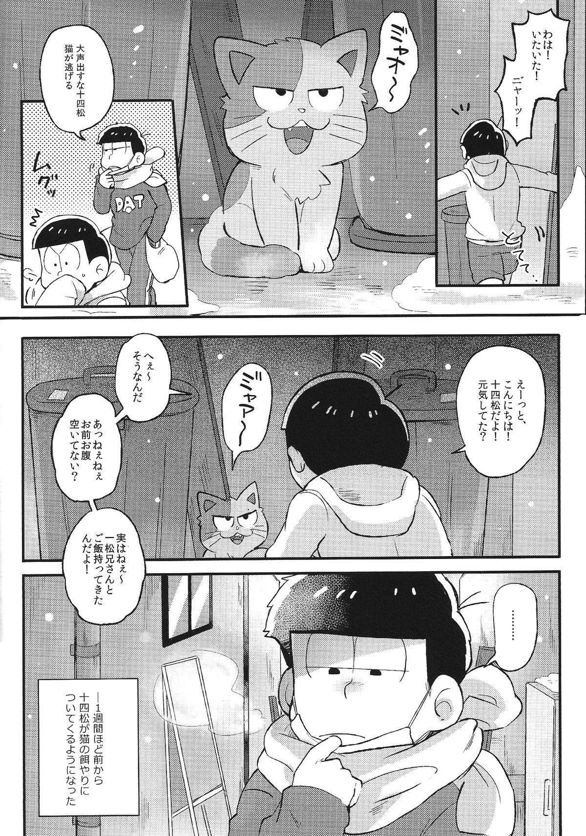 Kimi to Suki Doushi 2