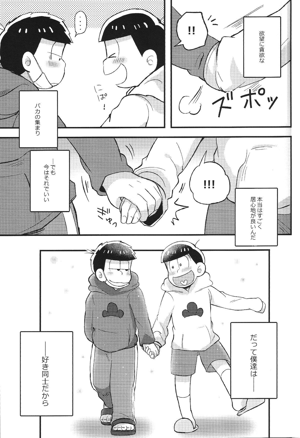 Kimi to Suki Doushi 32