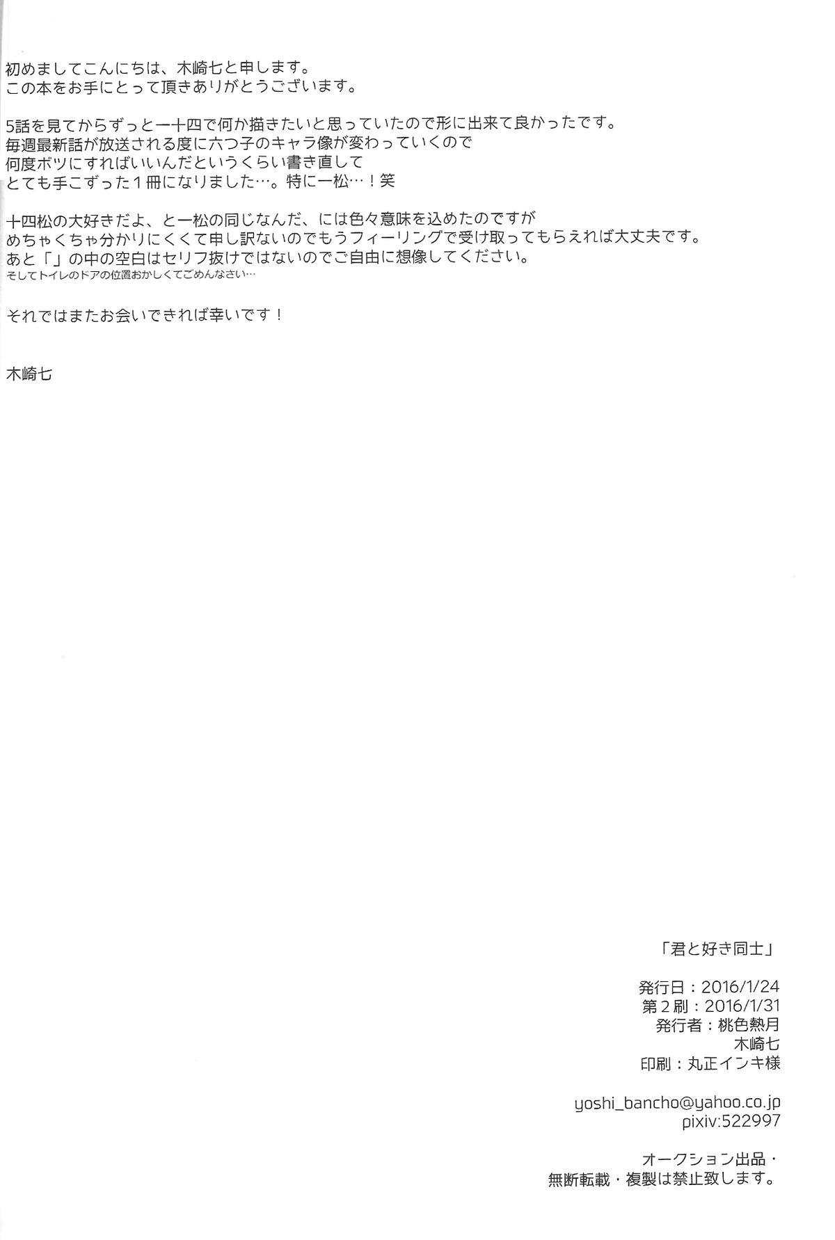 Kimi to Suki Doushi 33