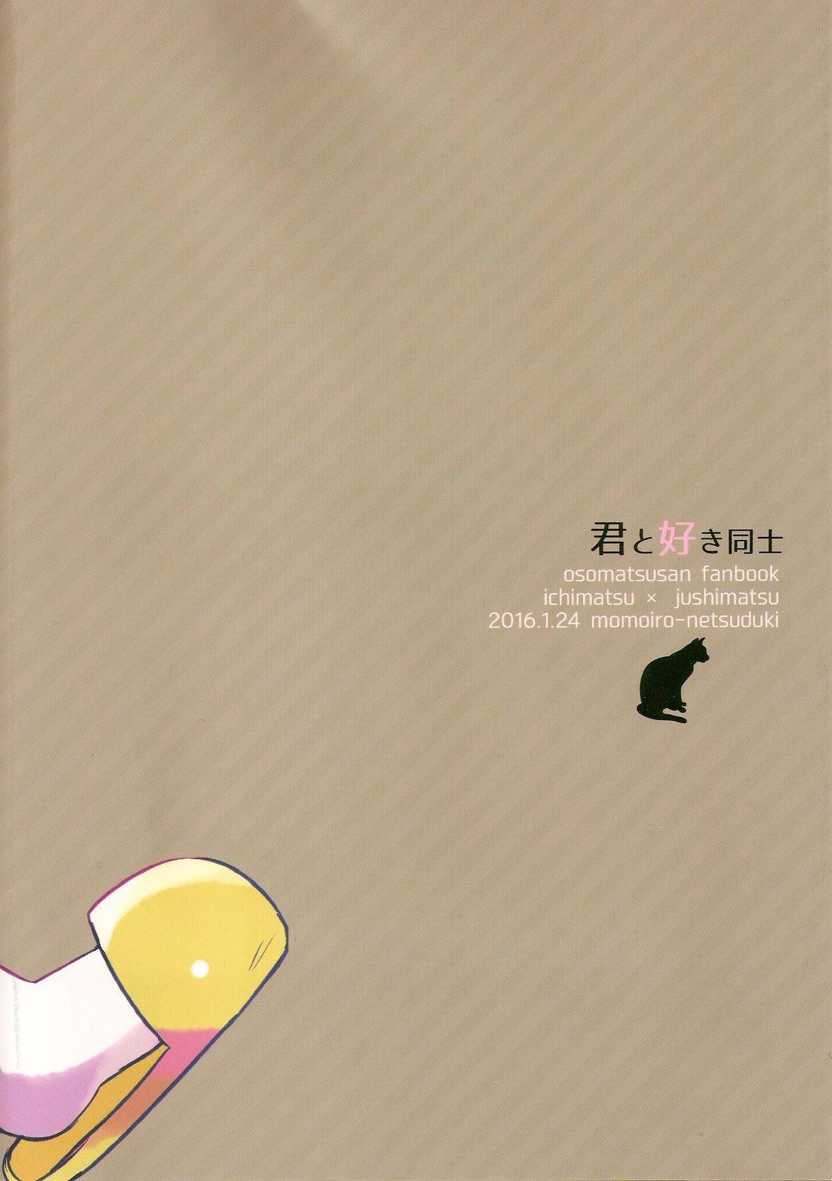 Kimi to Suki Doushi 34