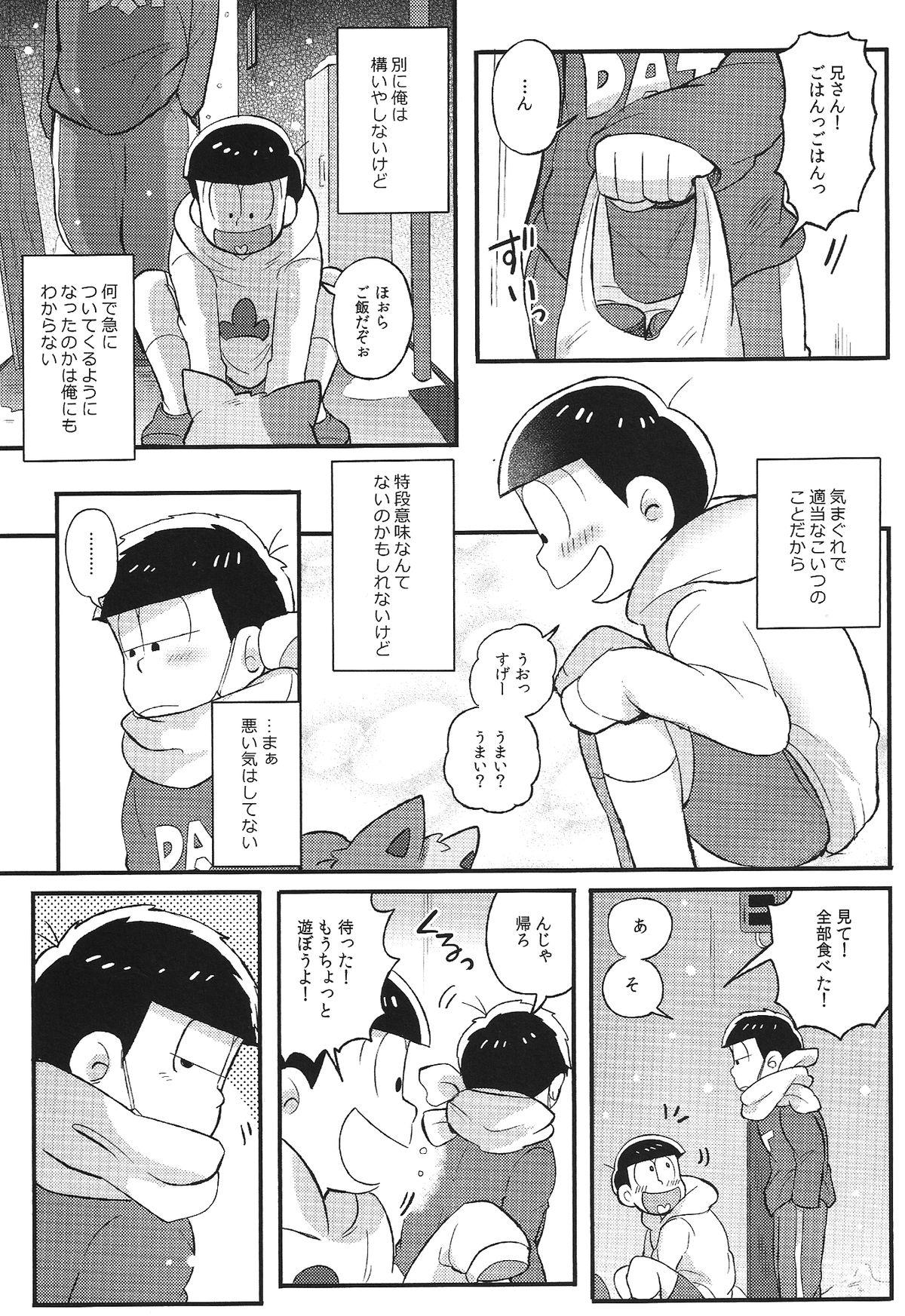Kimi to Suki Doushi 3