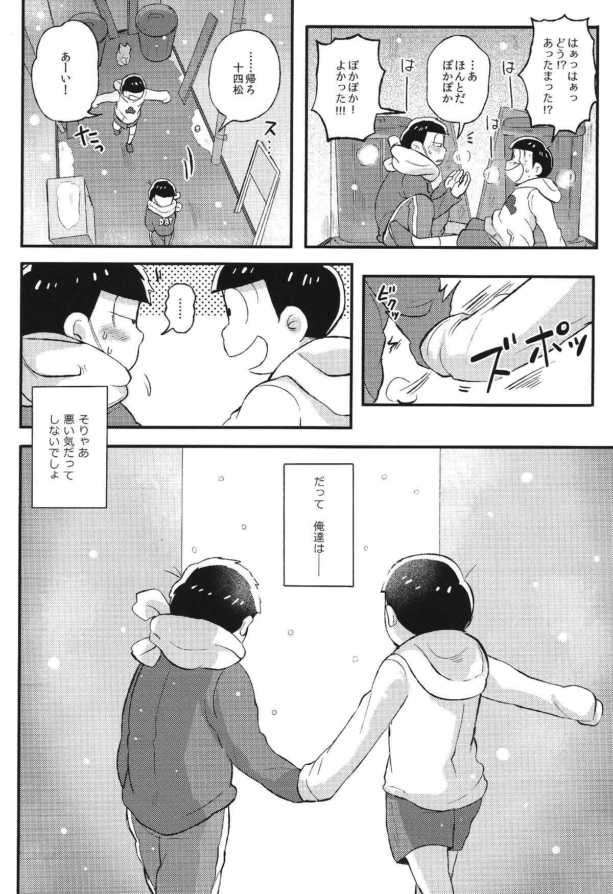 Kimi to Suki Doushi 6
