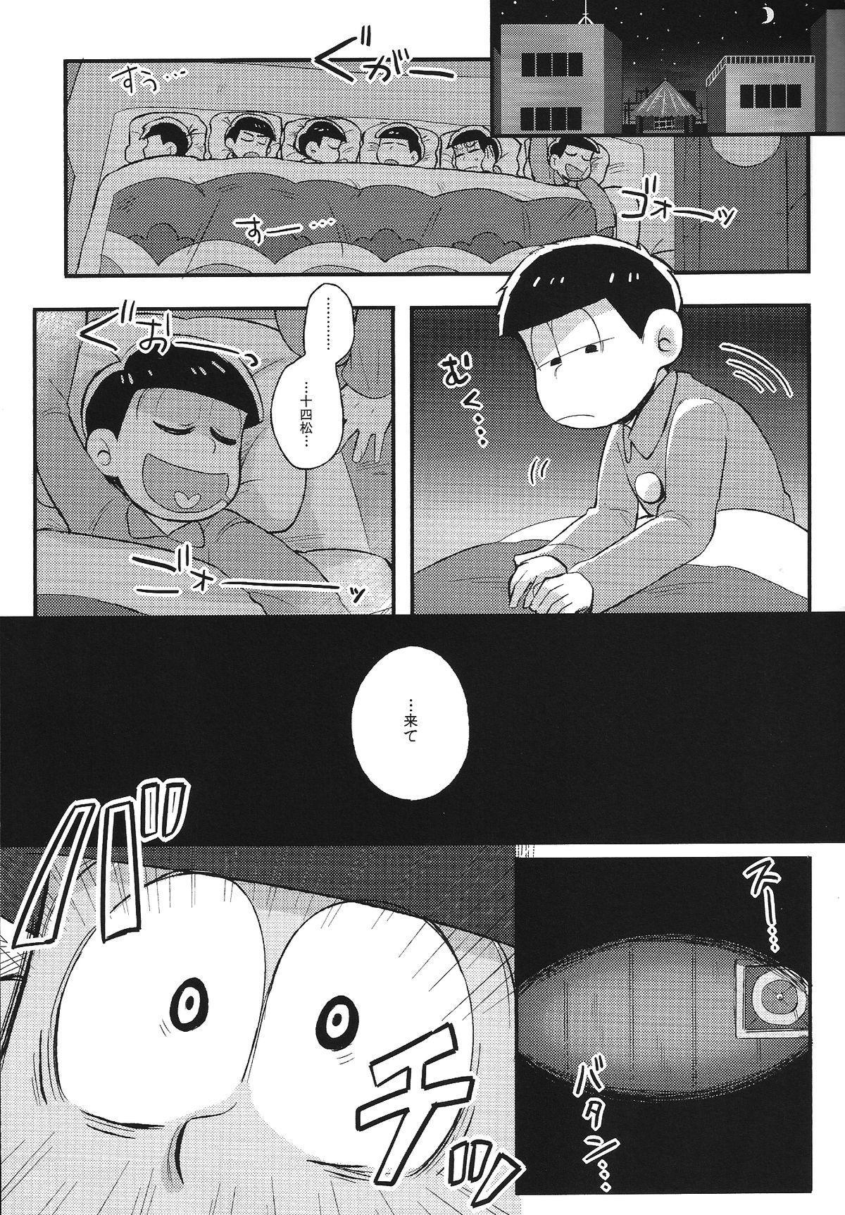 Kimi to Suki Doushi 7