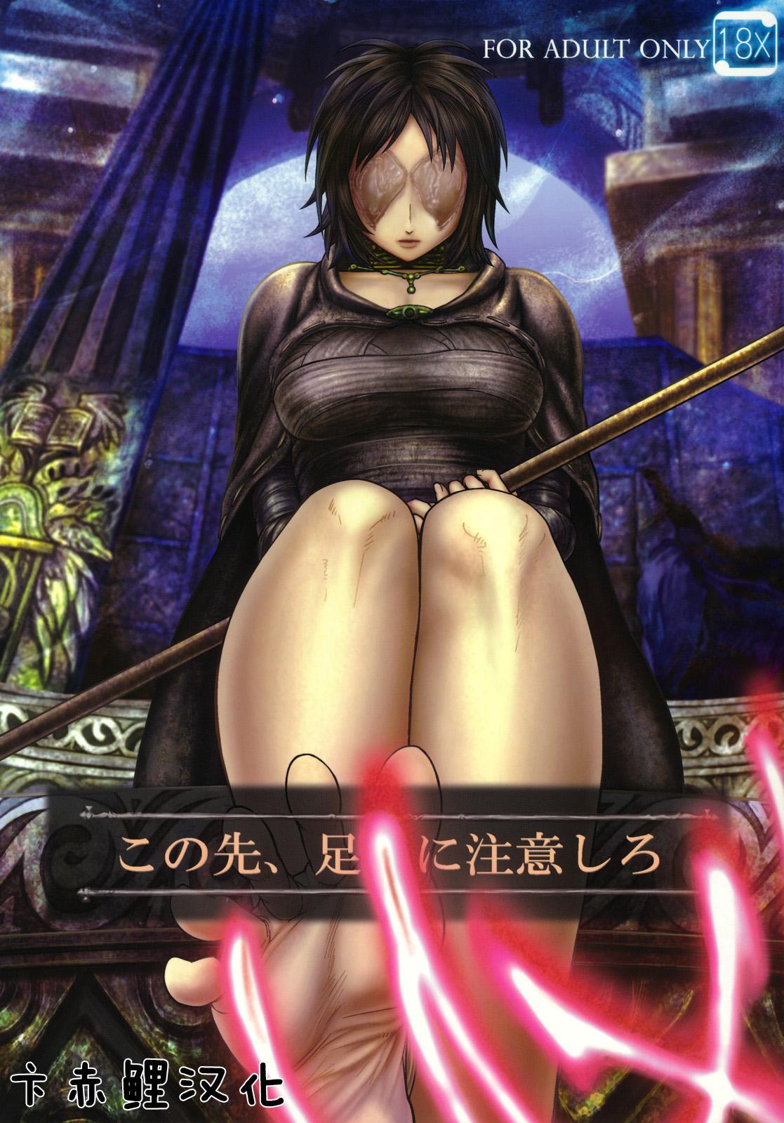 Kono Saki, Ashi ni Chuuishiro | Be Wary of Feet Ahead 0