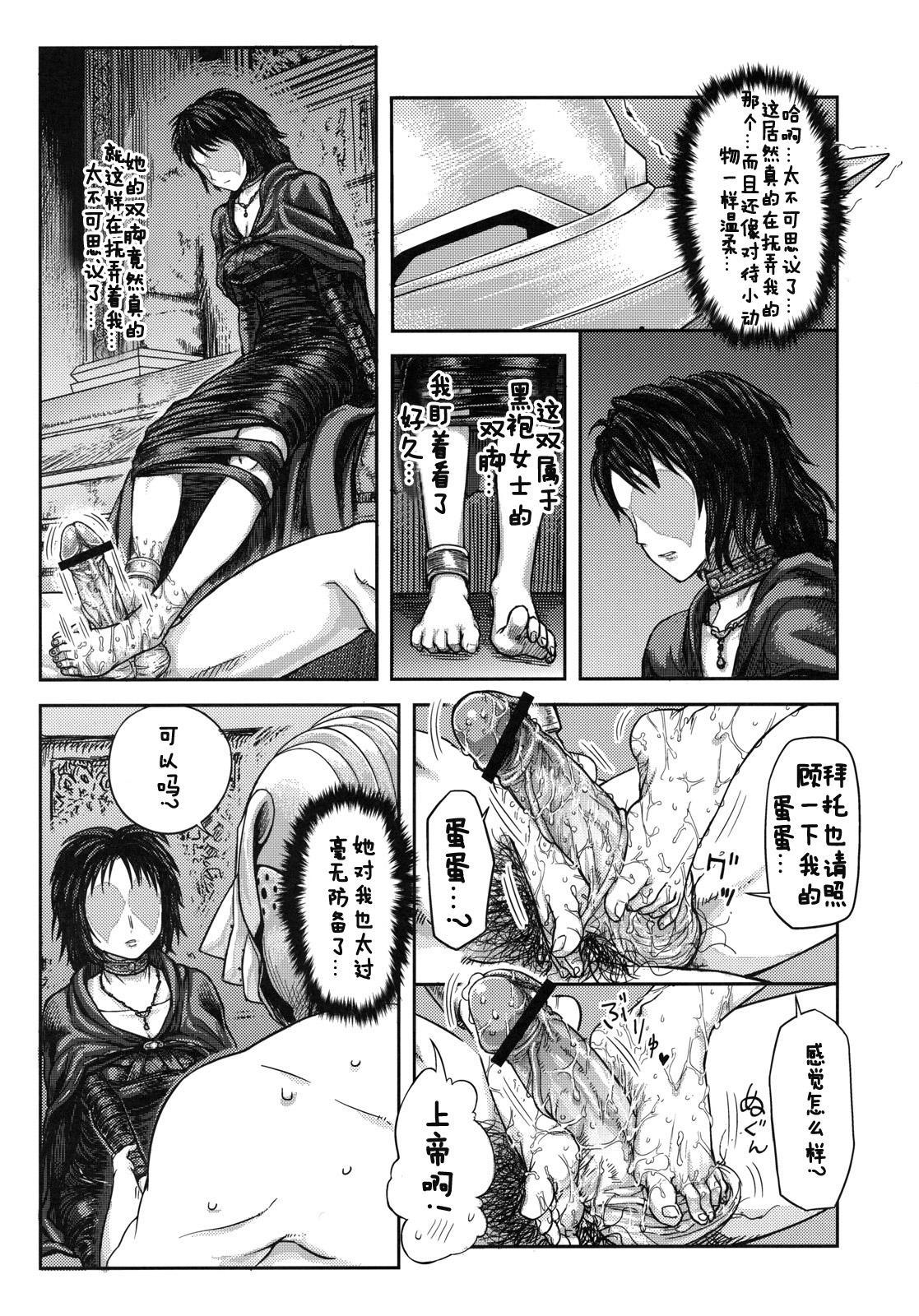 Kono Saki, Ashi ni Chuuishiro | Be Wary of Feet Ahead 10