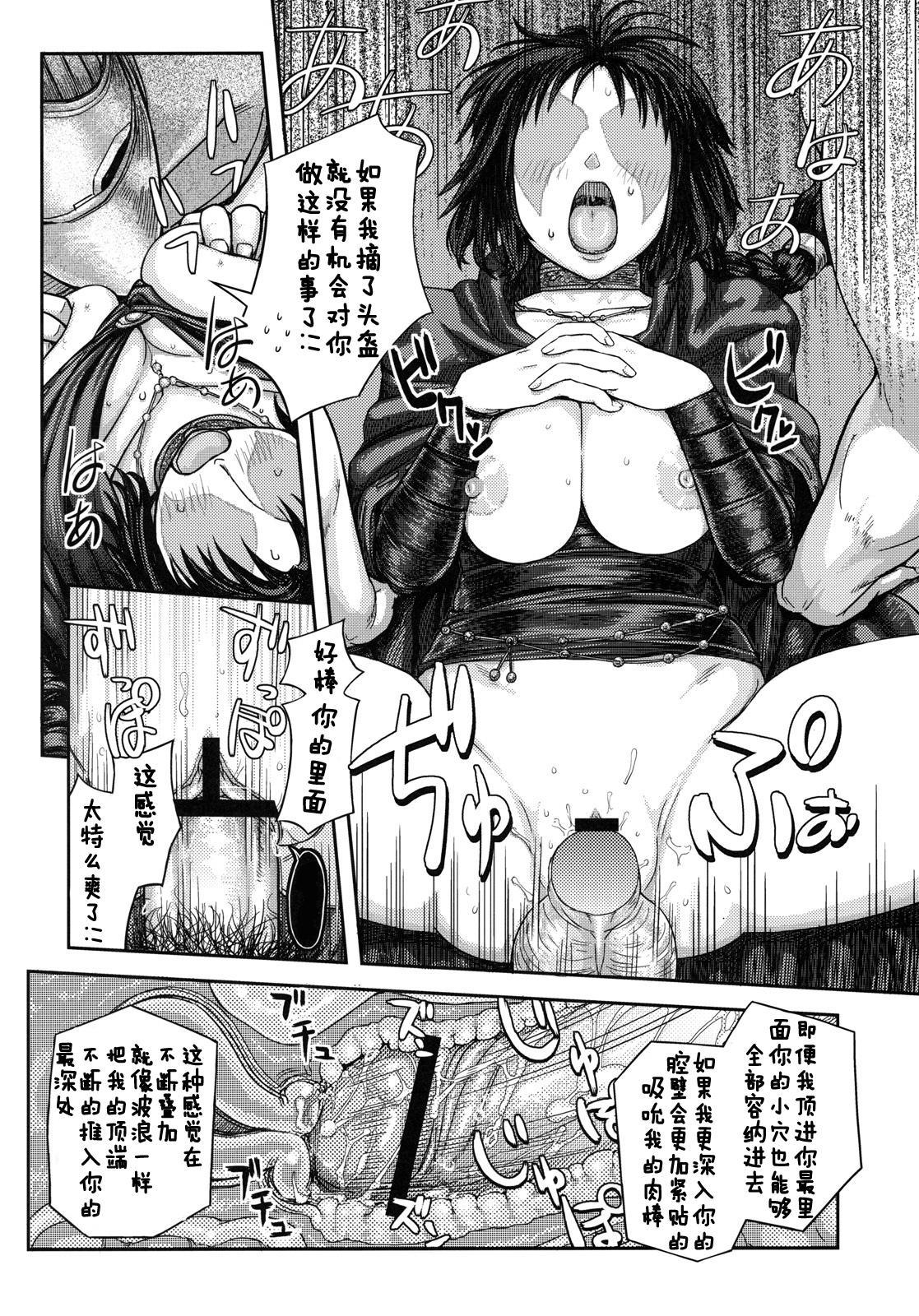Kono Saki, Ashi ni Chuuishiro | Be Wary of Feet Ahead 20