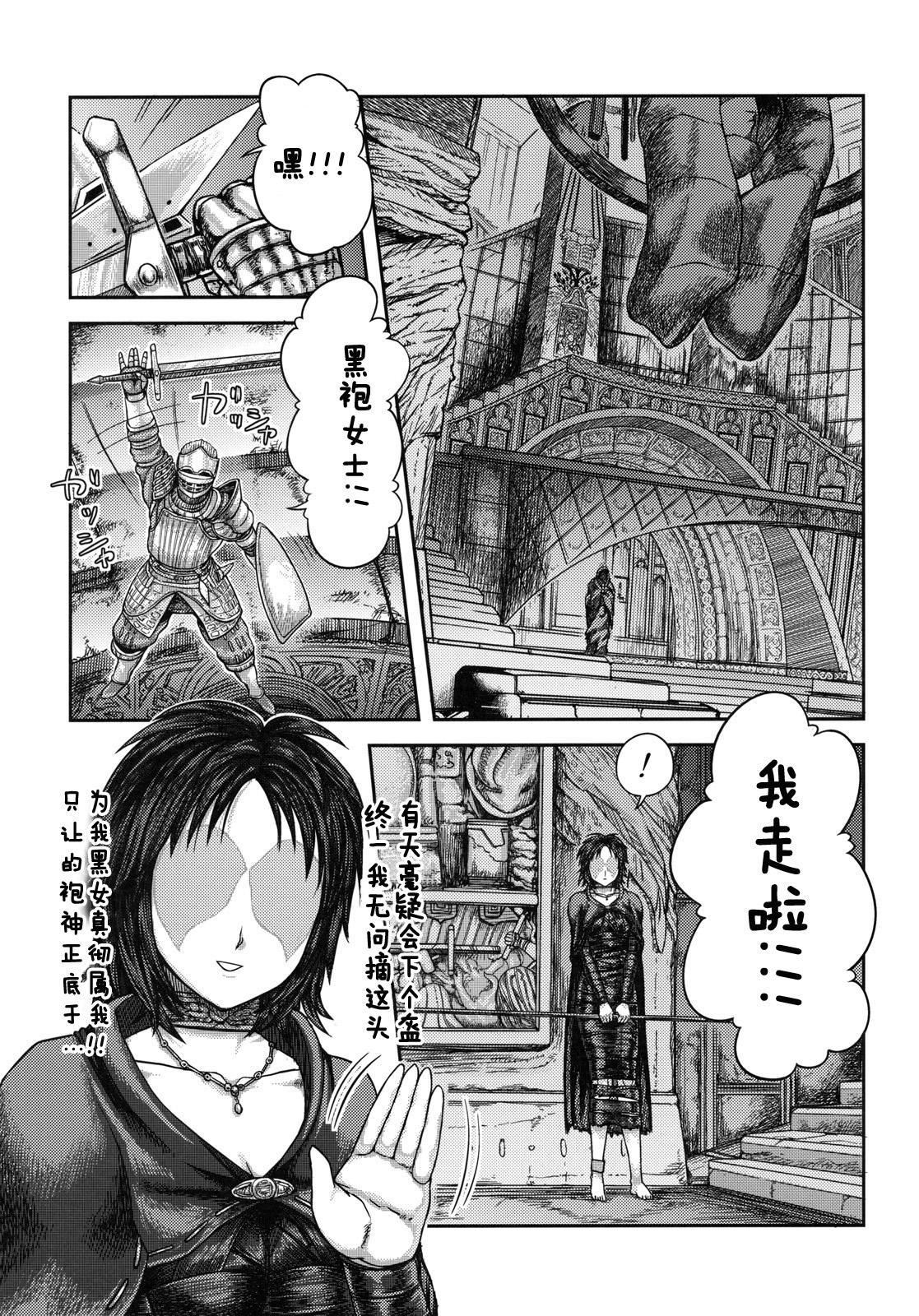 Kono Saki, Ashi ni Chuuishiro | Be Wary of Feet Ahead 26