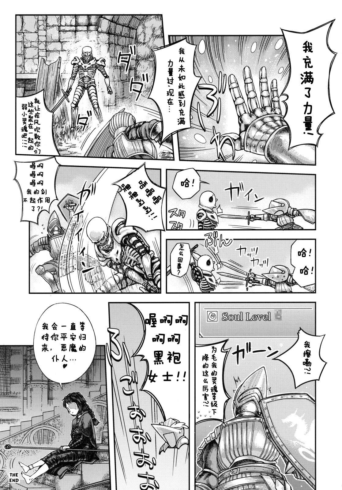 Kono Saki, Ashi ni Chuuishiro | Be Wary of Feet Ahead 27