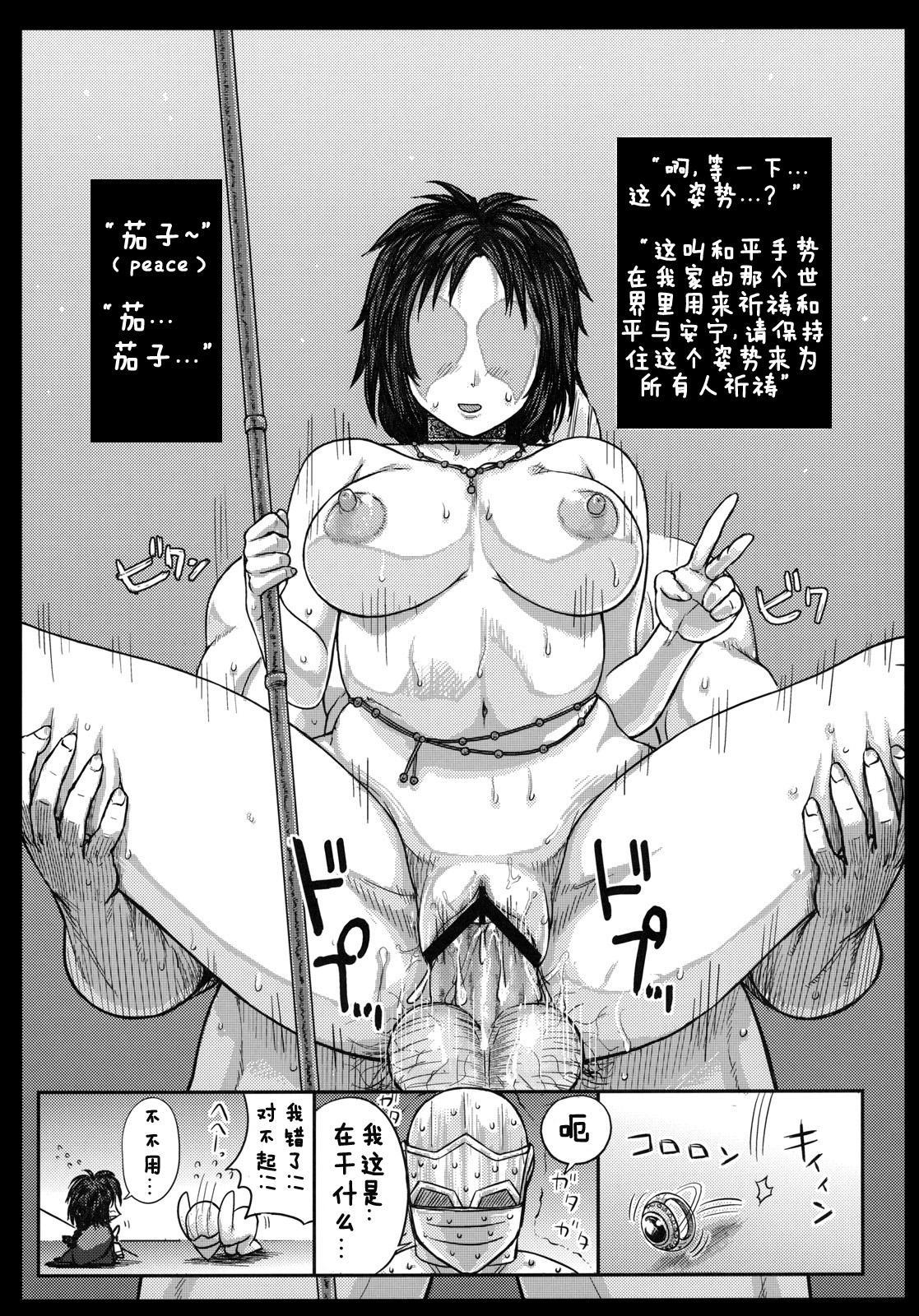 Kono Saki, Ashi ni Chuuishiro | Be Wary of Feet Ahead 31