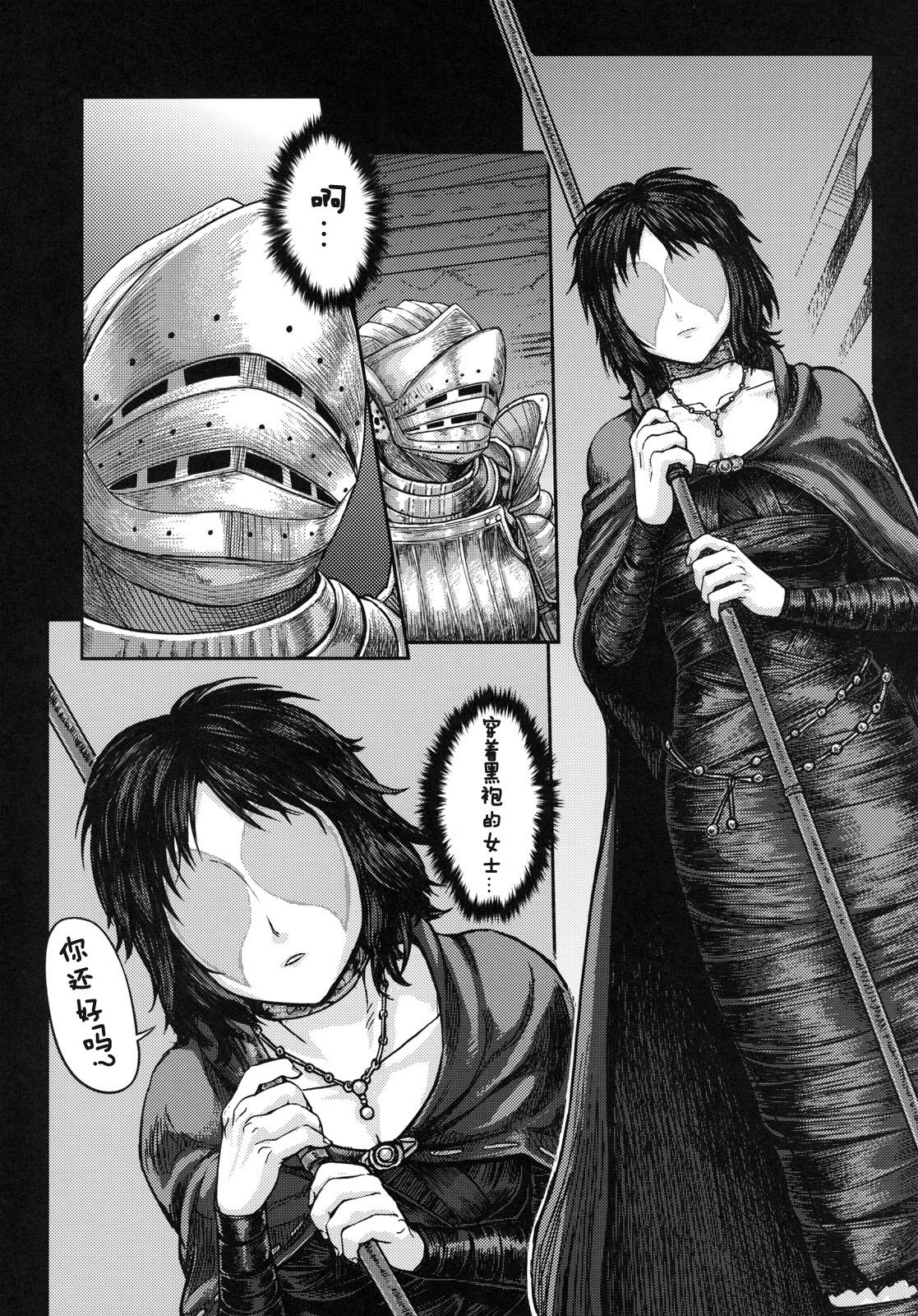 Kono Saki, Ashi ni Chuuishiro | Be Wary of Feet Ahead 3