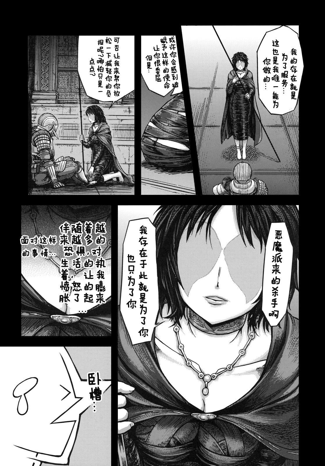 Kono Saki, Ashi ni Chuuishiro | Be Wary of Feet Ahead 7