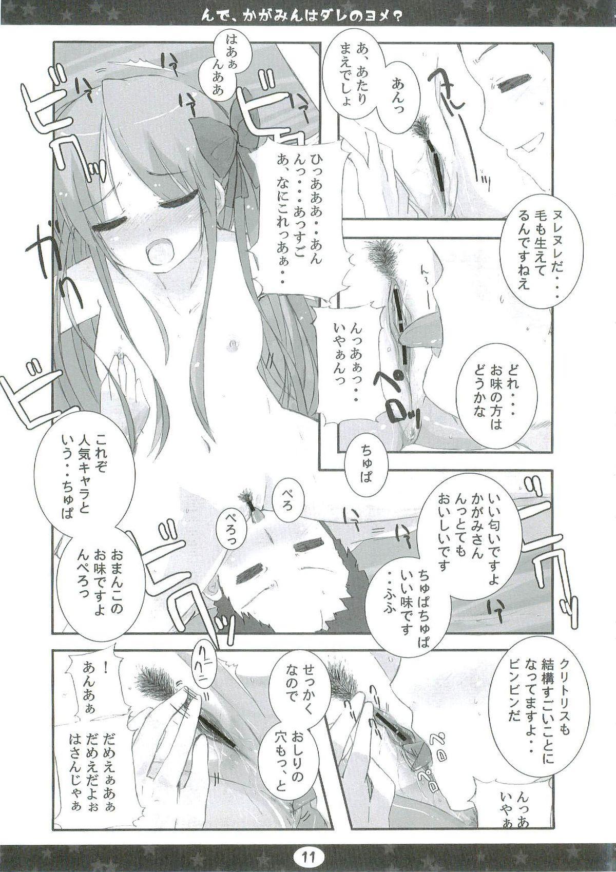 Nde, Kagamin wa Dare no Yome? 10