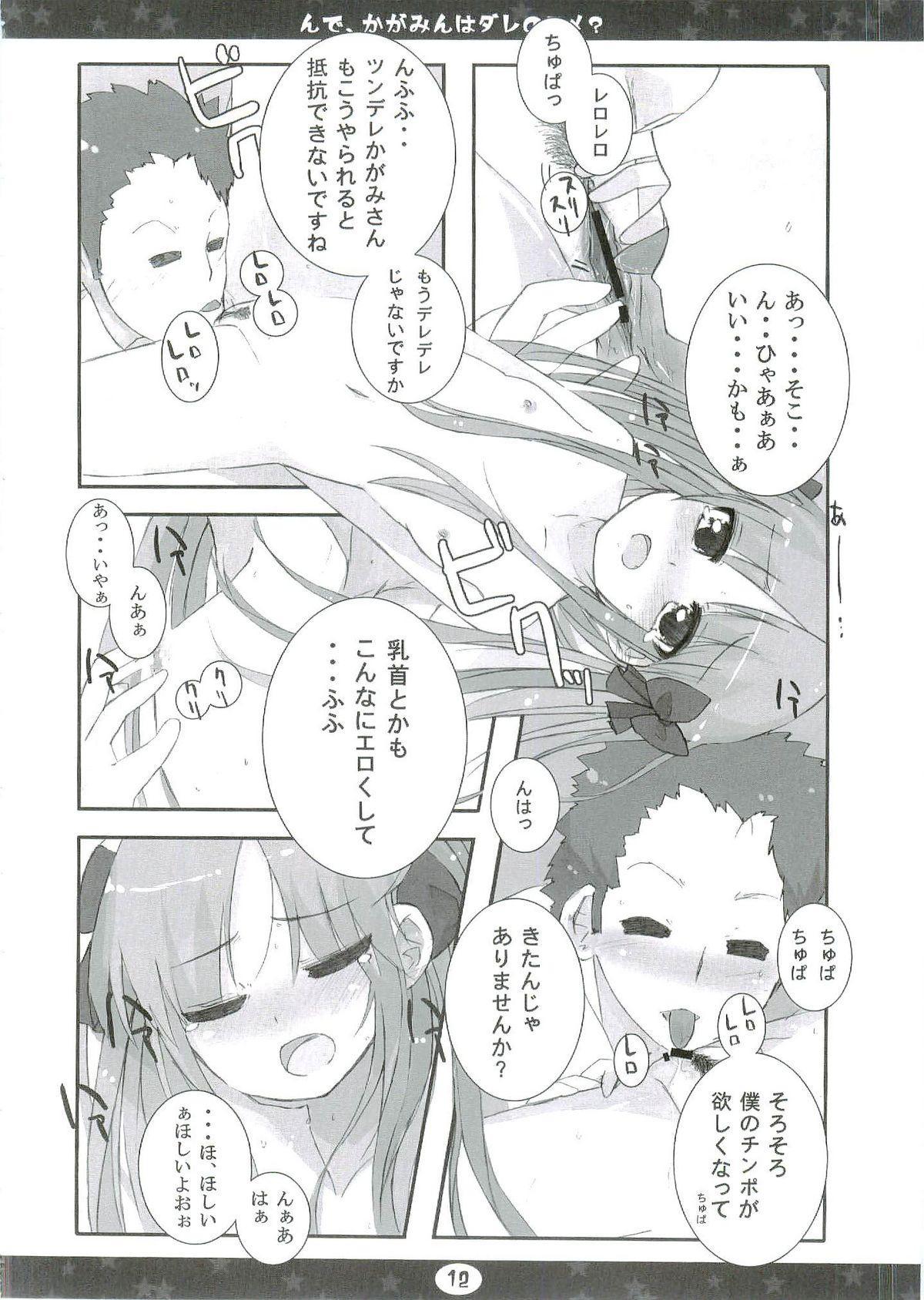 Nde, Kagamin wa Dare no Yome? 11