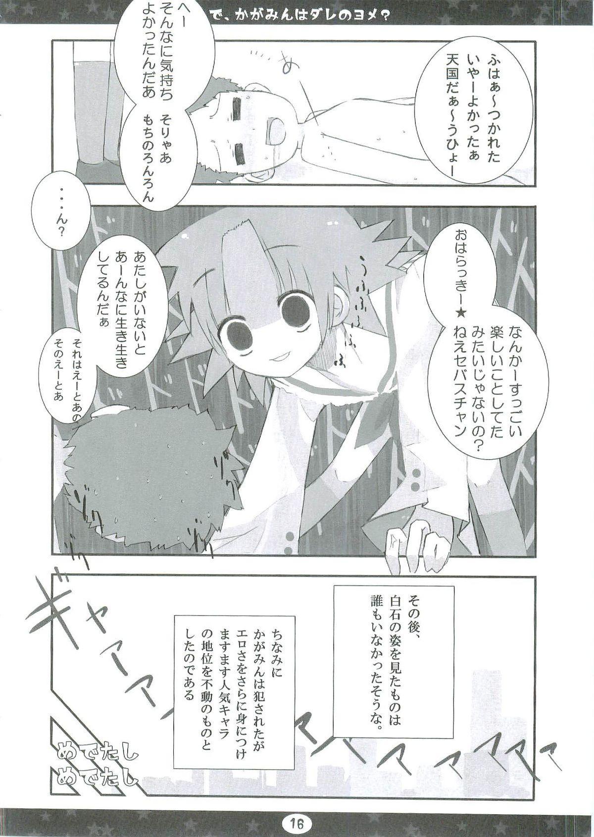 Nde, Kagamin wa Dare no Yome? 15