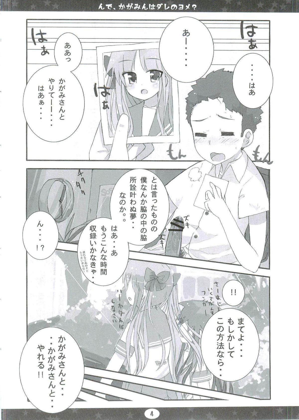 Nde, Kagamin wa Dare no Yome? 3