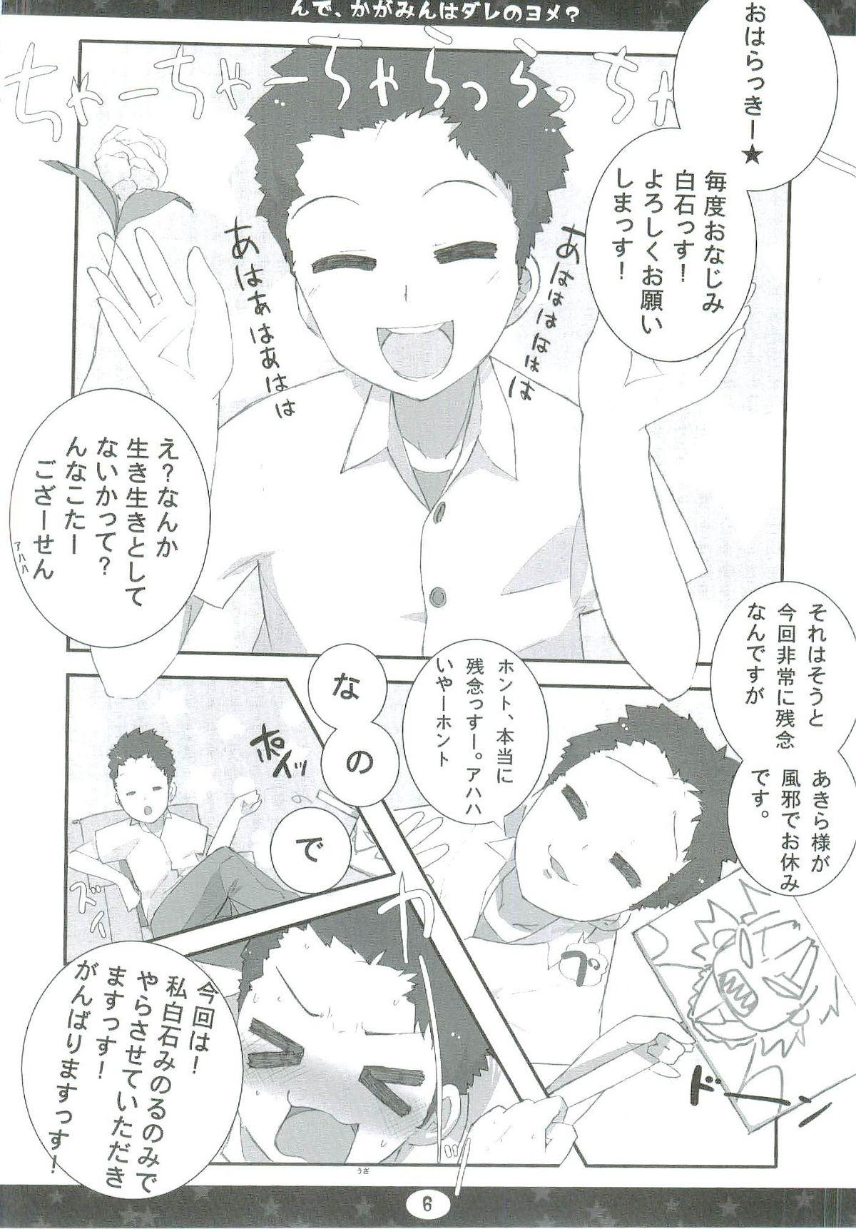 Nde, Kagamin wa Dare no Yome? 5