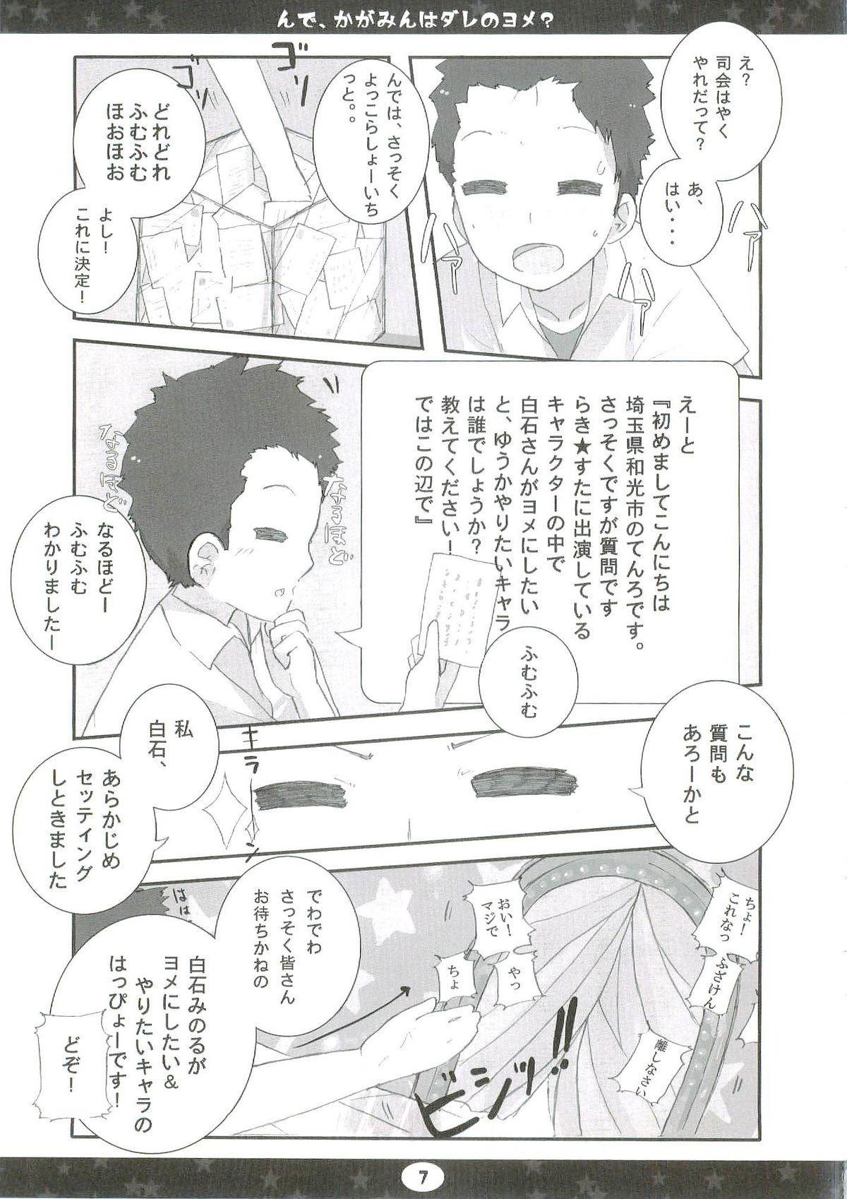 Nde, Kagamin wa Dare no Yome? 6